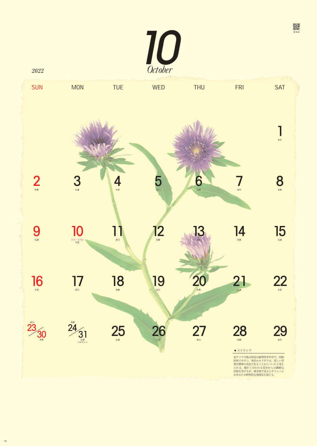 プレス・フラワー 2022年カレンダーの画像