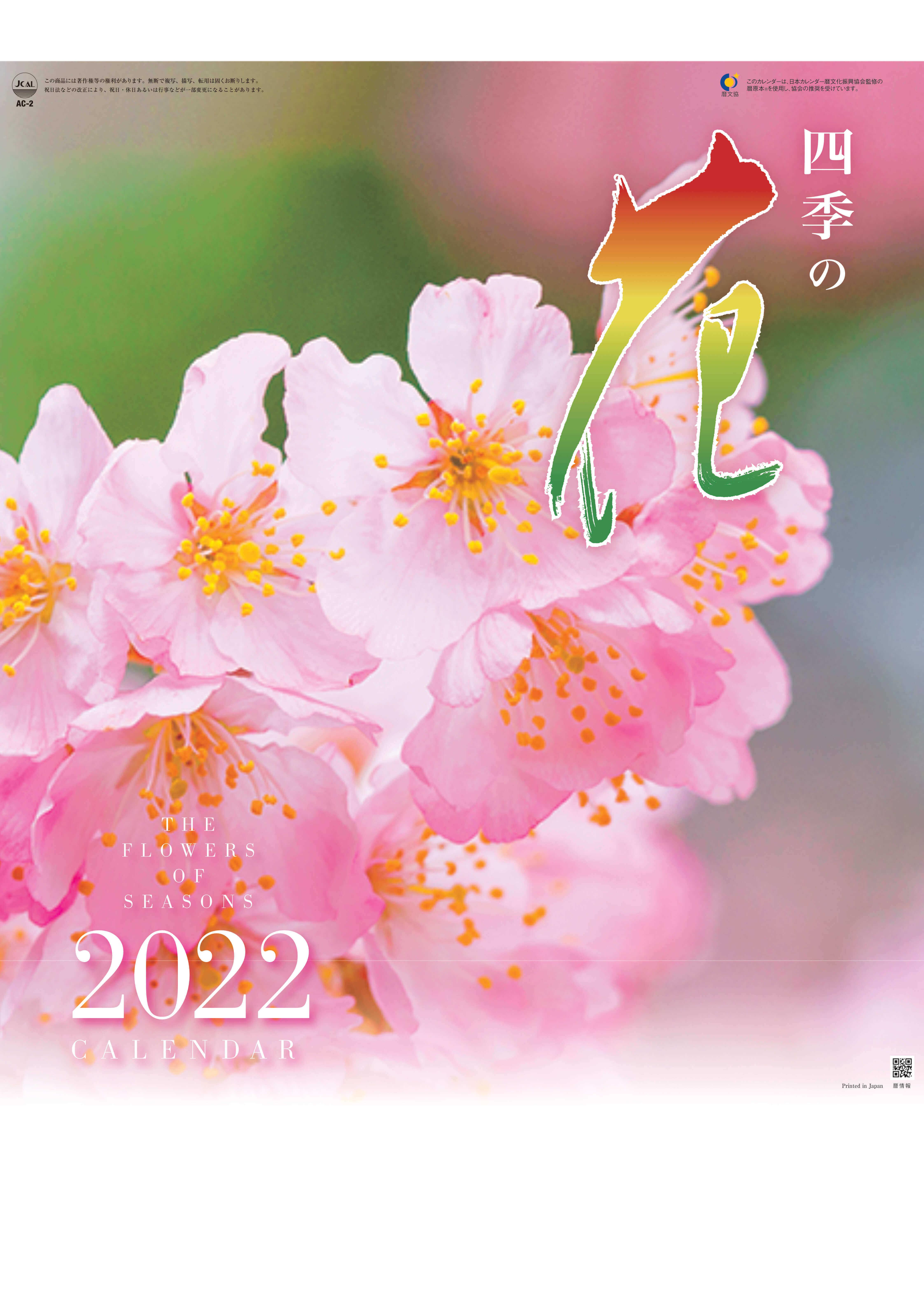 四季の花 2022年カレンダーの画像