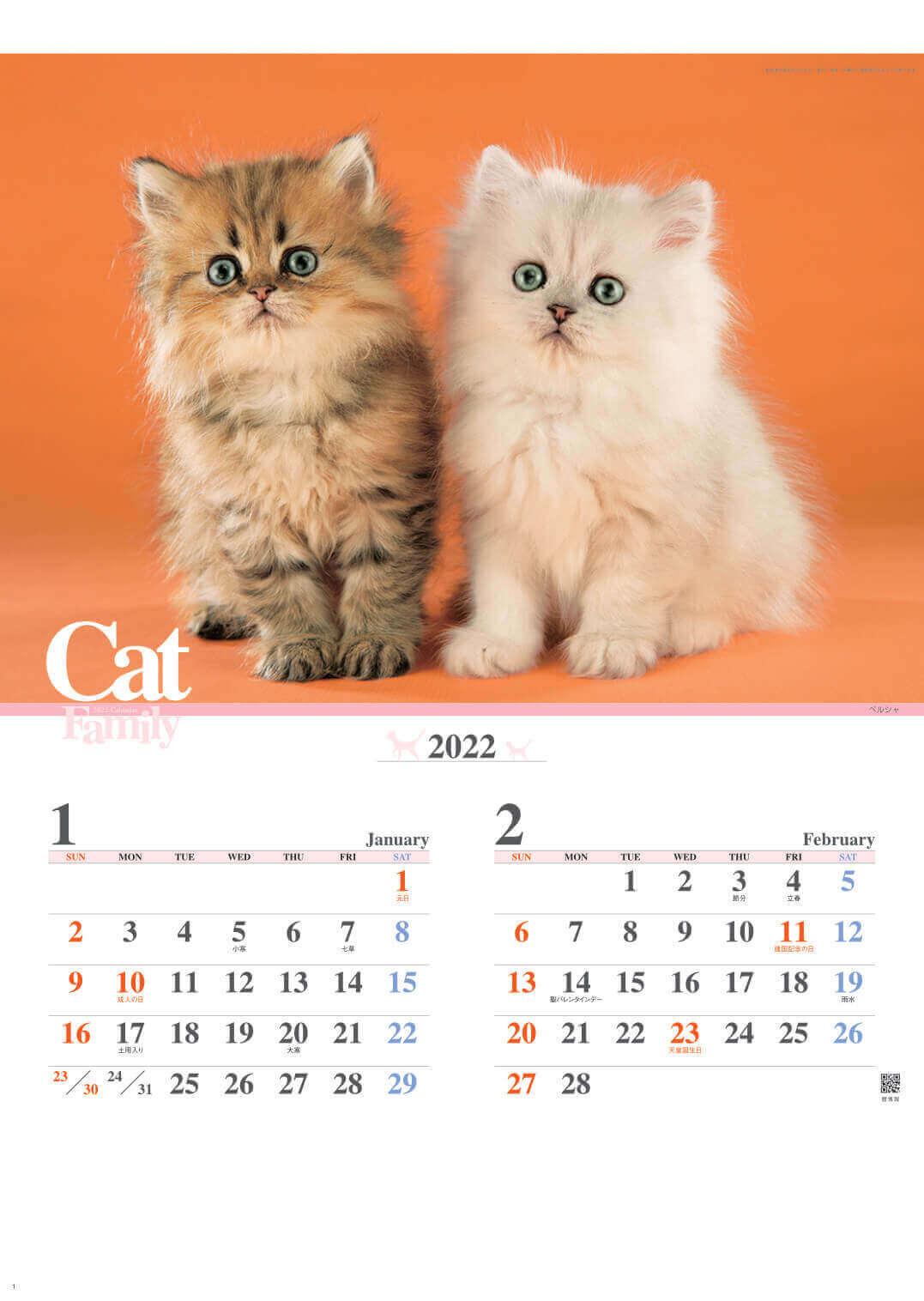 1-2月 ペルシャ キャッツファミリー 2022年カレンダーの画像