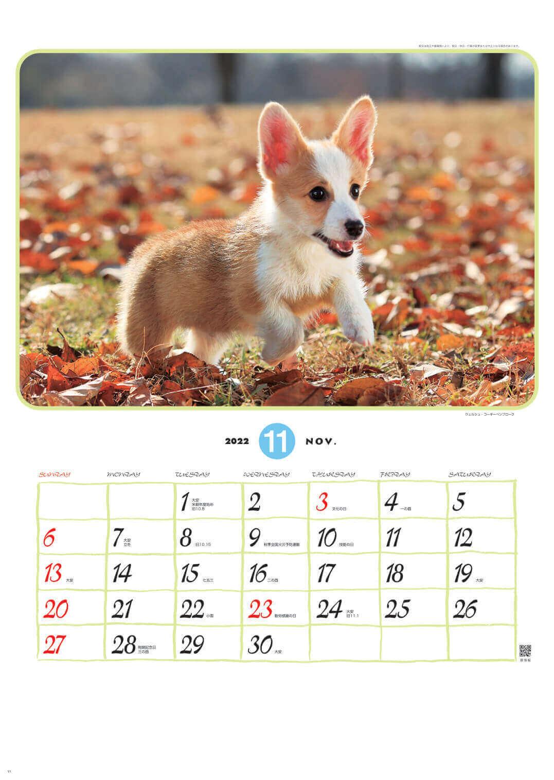 ウェルシュ・コーギーペンブローク リトルフレンド 2022年カレンダーの画像