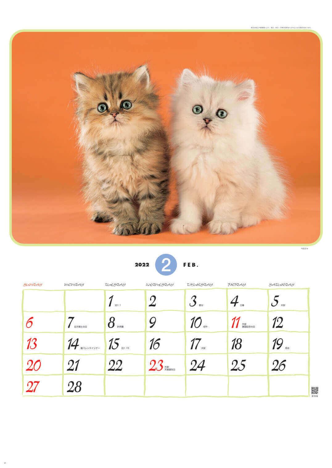ペルシャ リトルフレンド 2022年カレンダーの画像