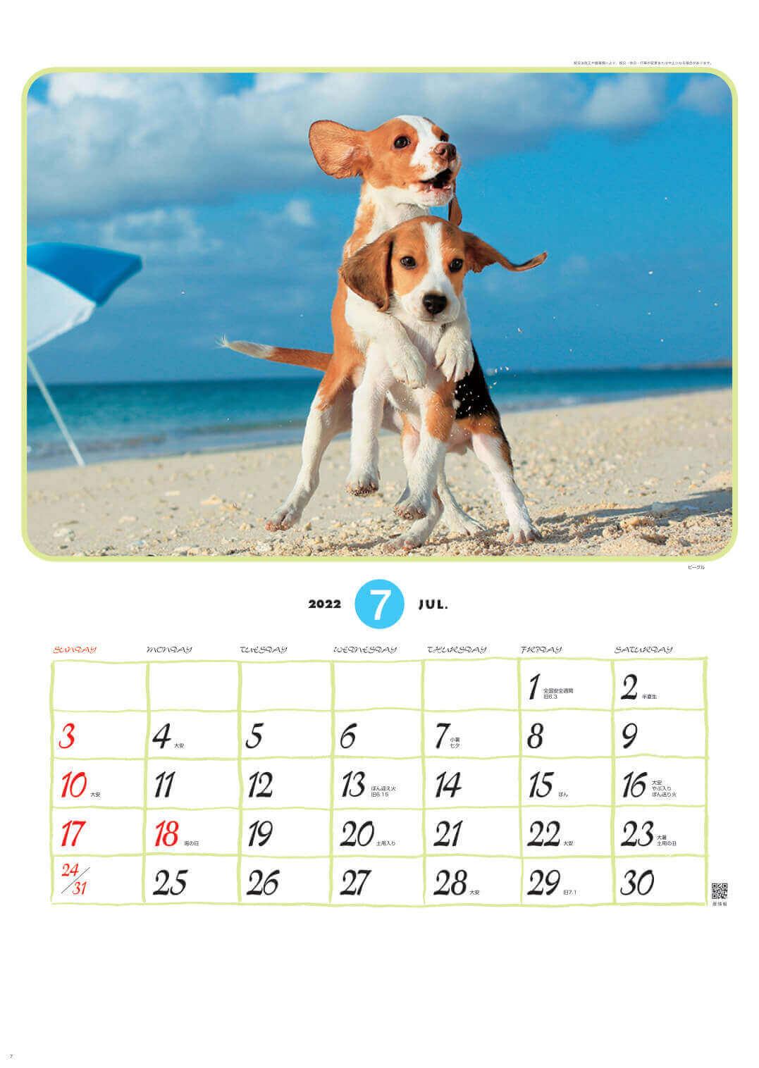 ビーグル リトルフレンド 2022年カレンダーの画像