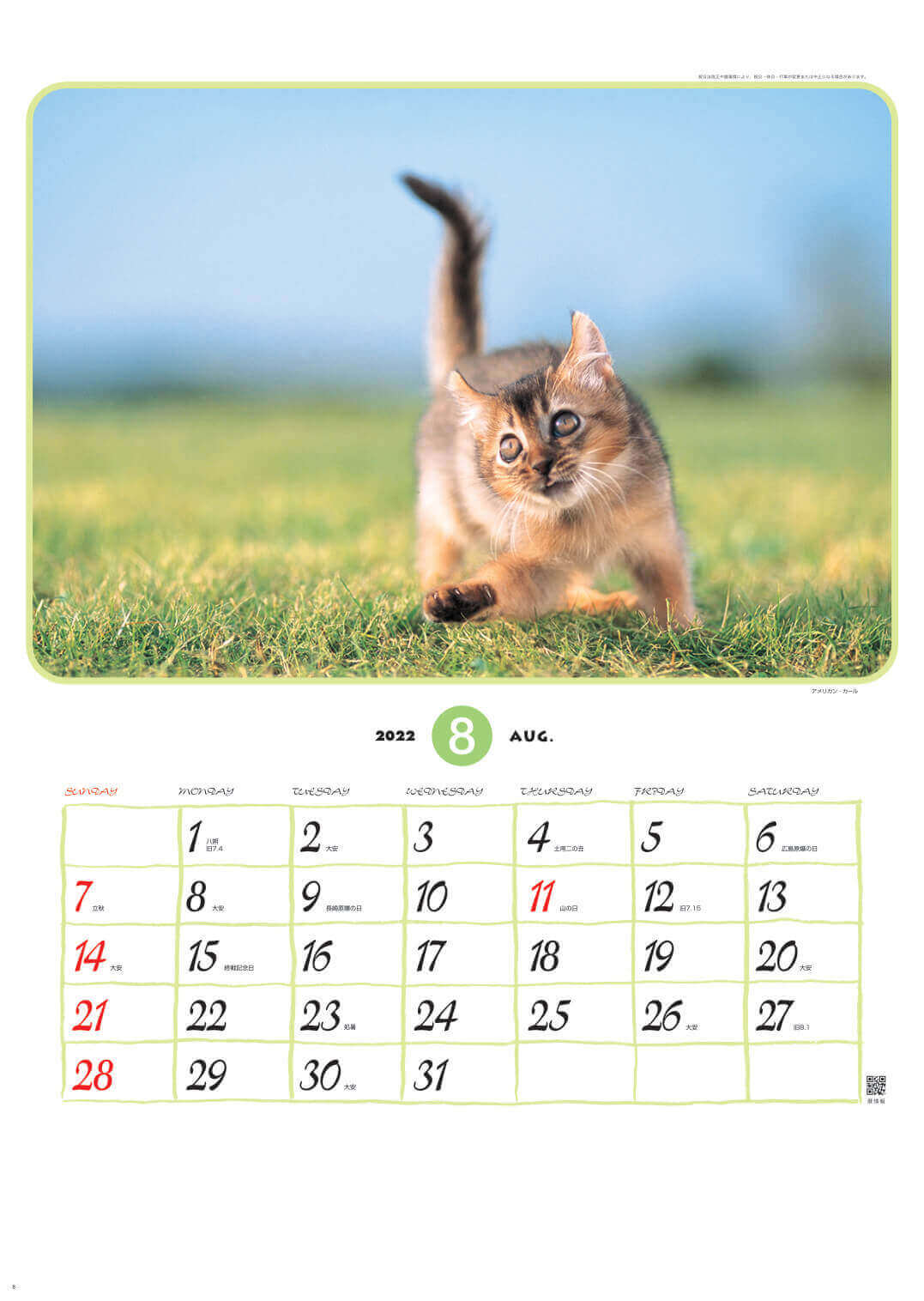 アメリカン・カール リトルフレンド 2022年カレンダーの画像