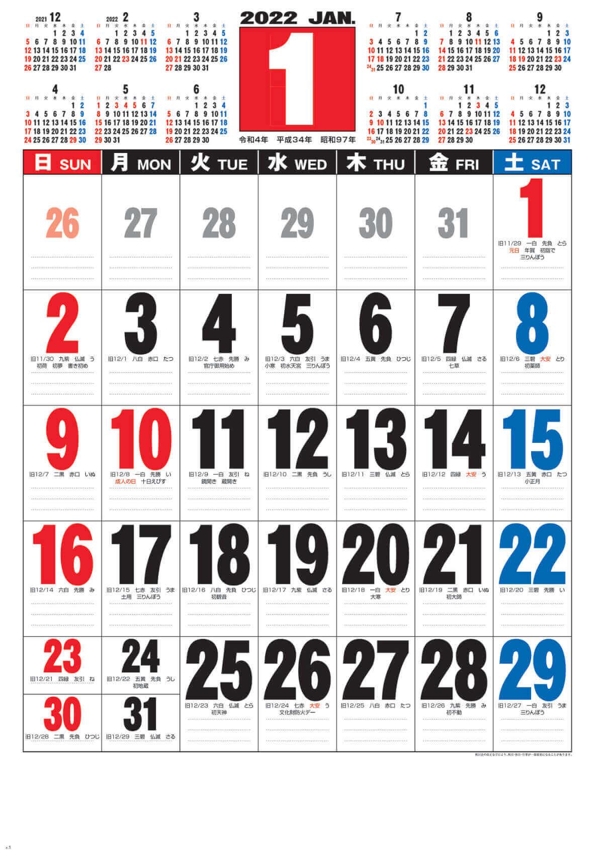 年表入り 3色ジャンボ文字 2022年カレンダーの画像