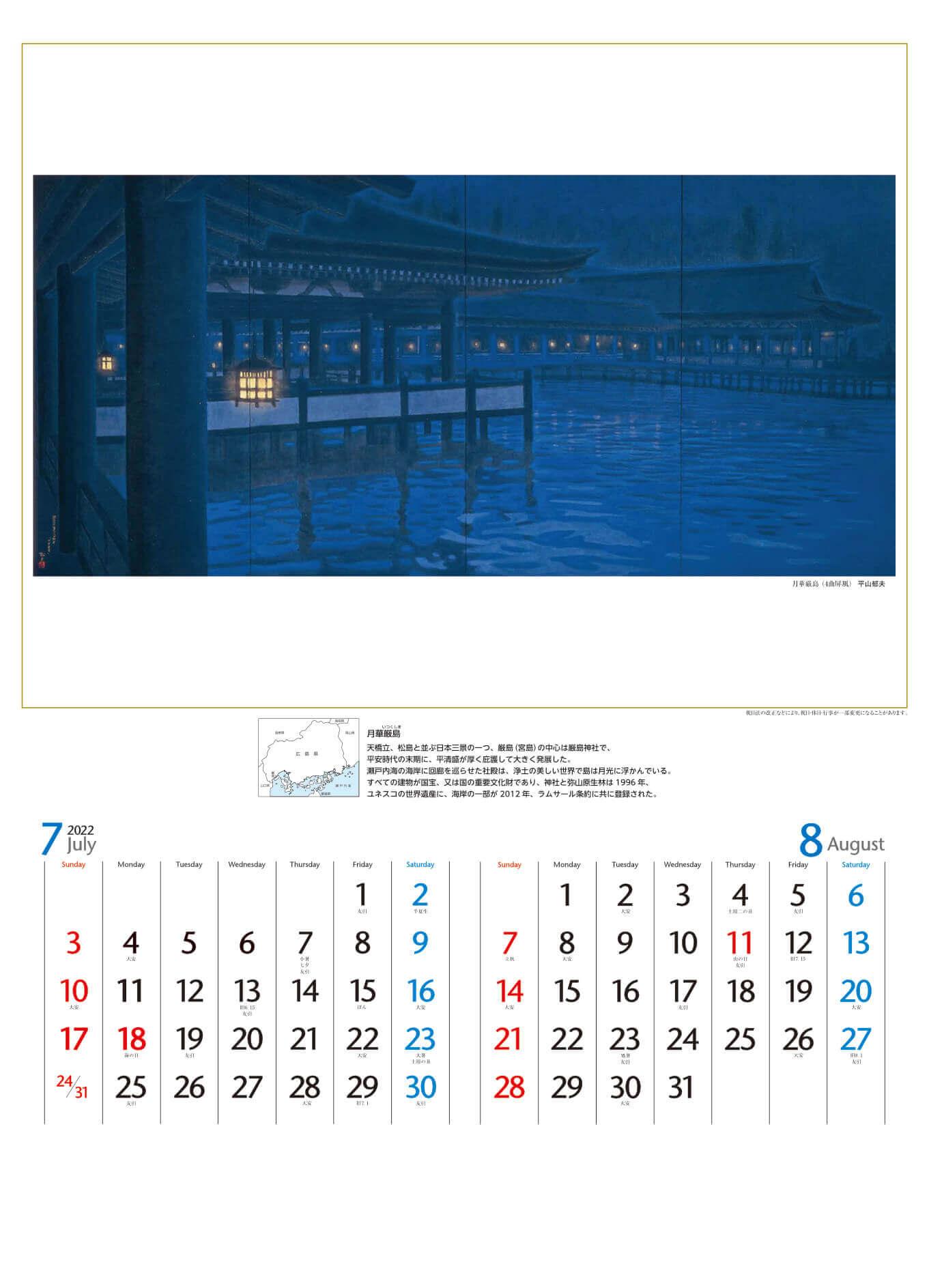 7-8月 月華厳島 平山郁夫作品集 2022年カレンダーの画像