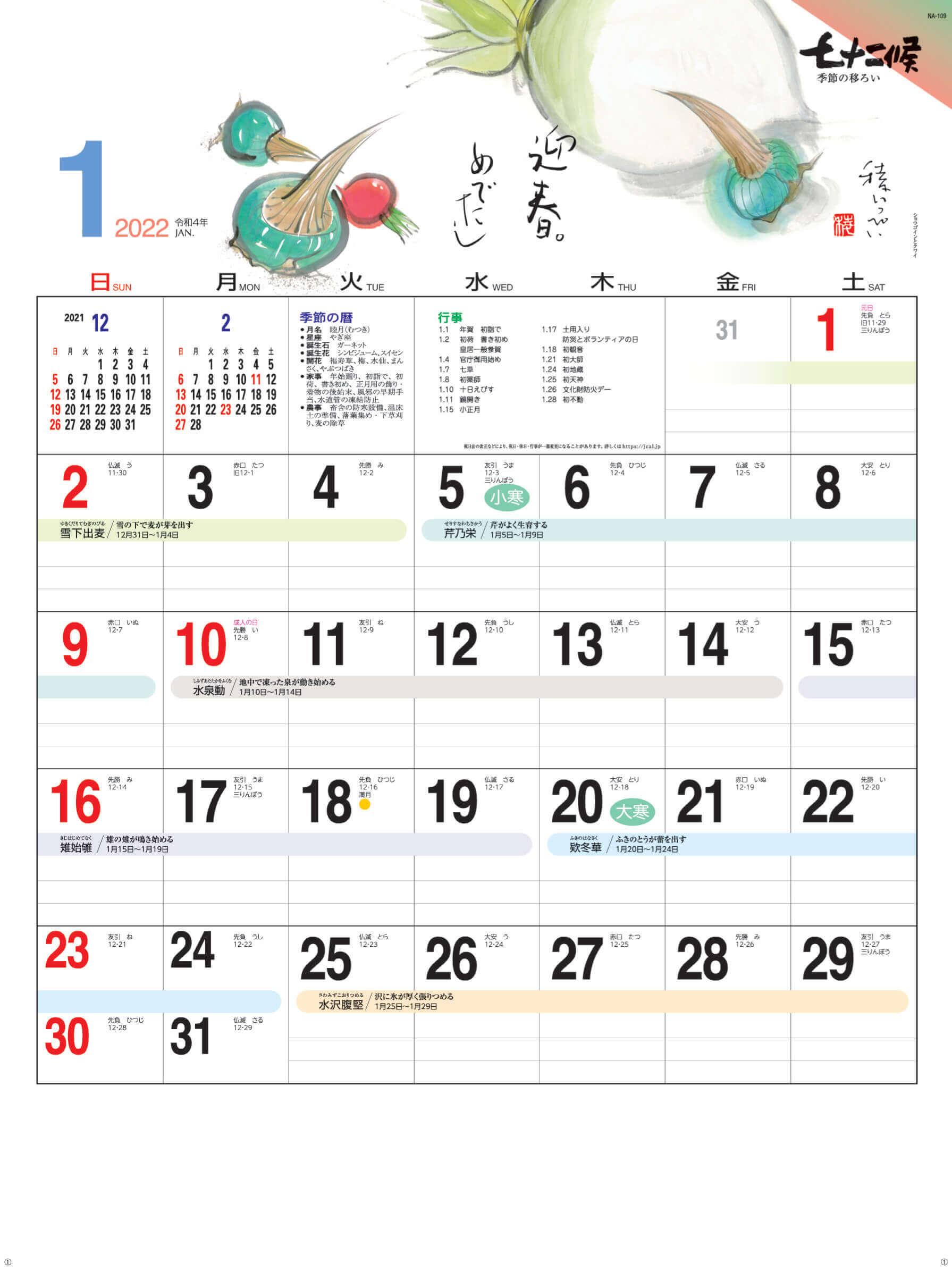 ショウゴインとクワイ 七十二候 2022年カレンダーの画像