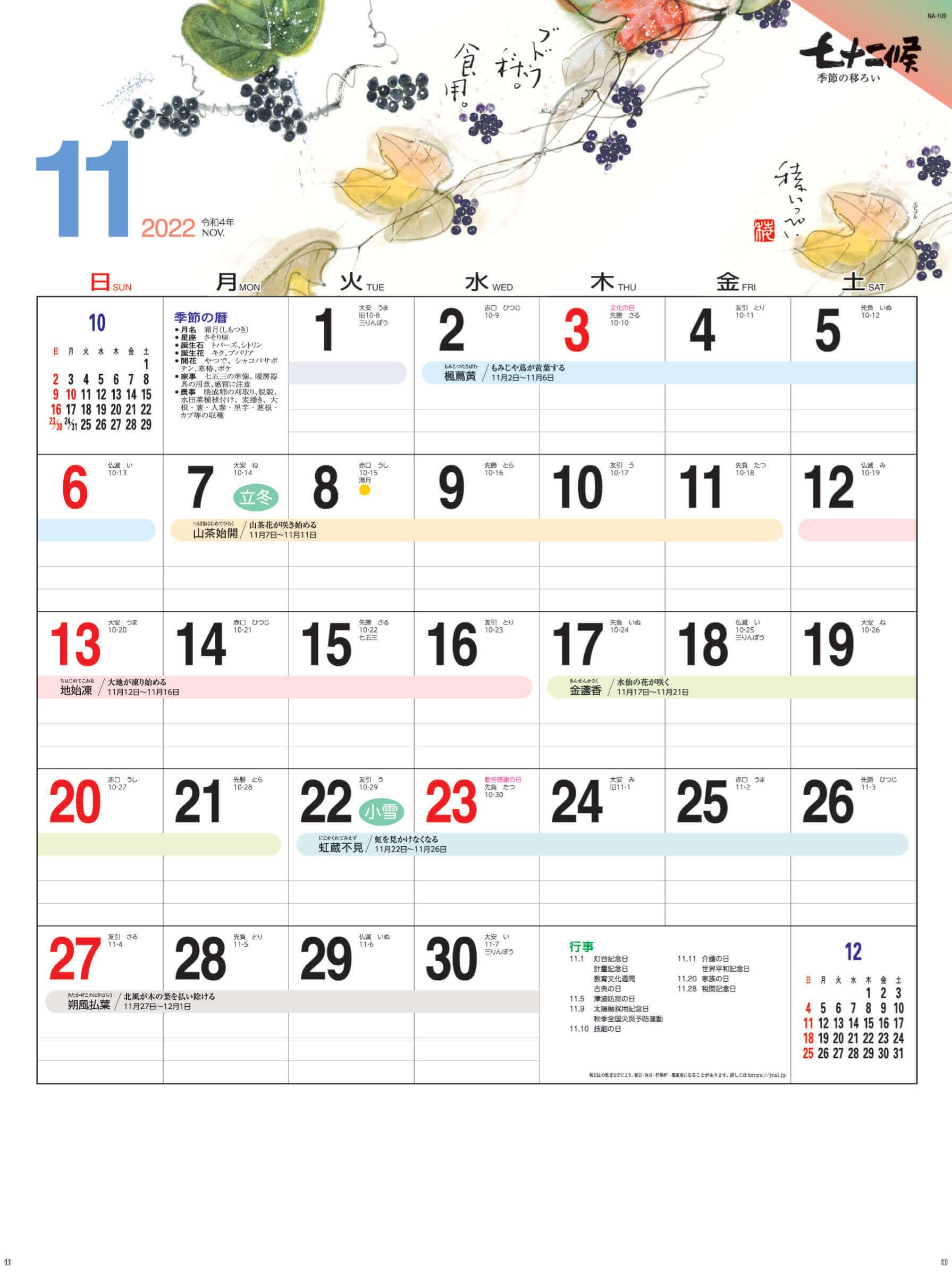 エボヅル 七十二候 2022年カレンダーの画像
