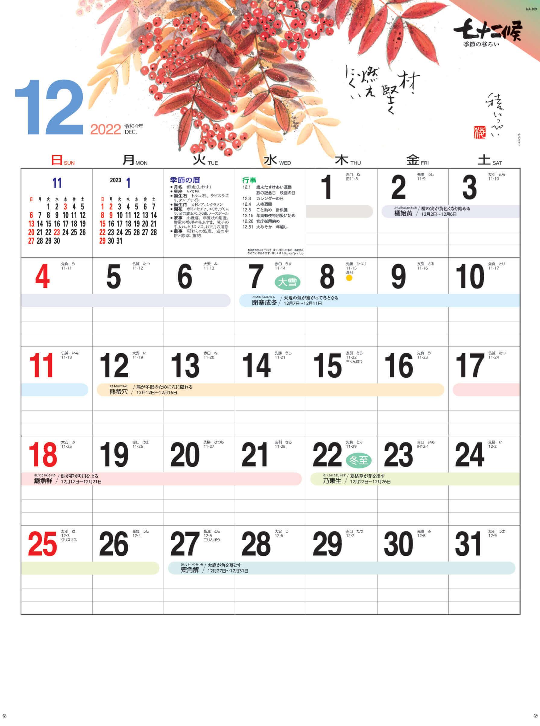 ナナカマド 七十二候 2022年カレンダーの画像