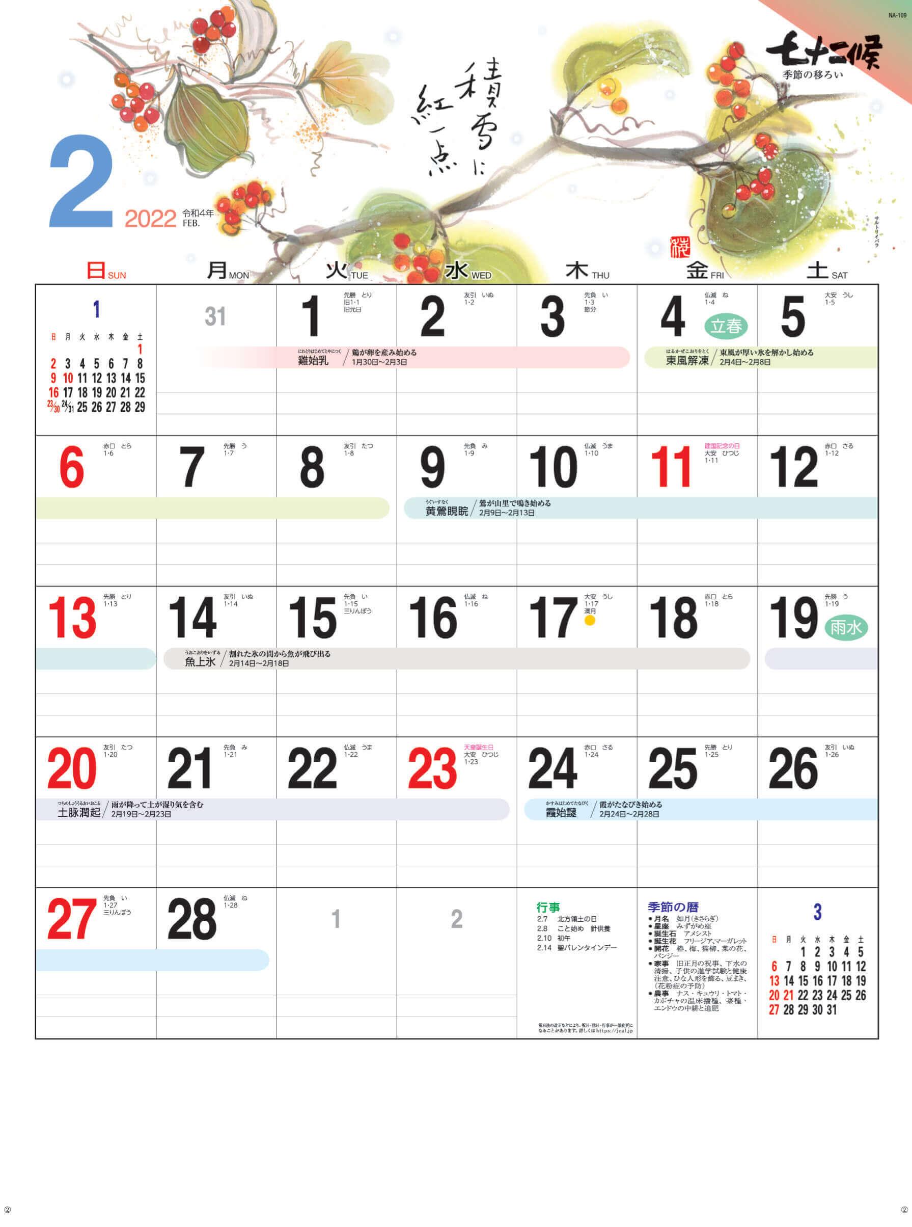 サルトリイバラ 七十二候 2022年カレンダーの画像