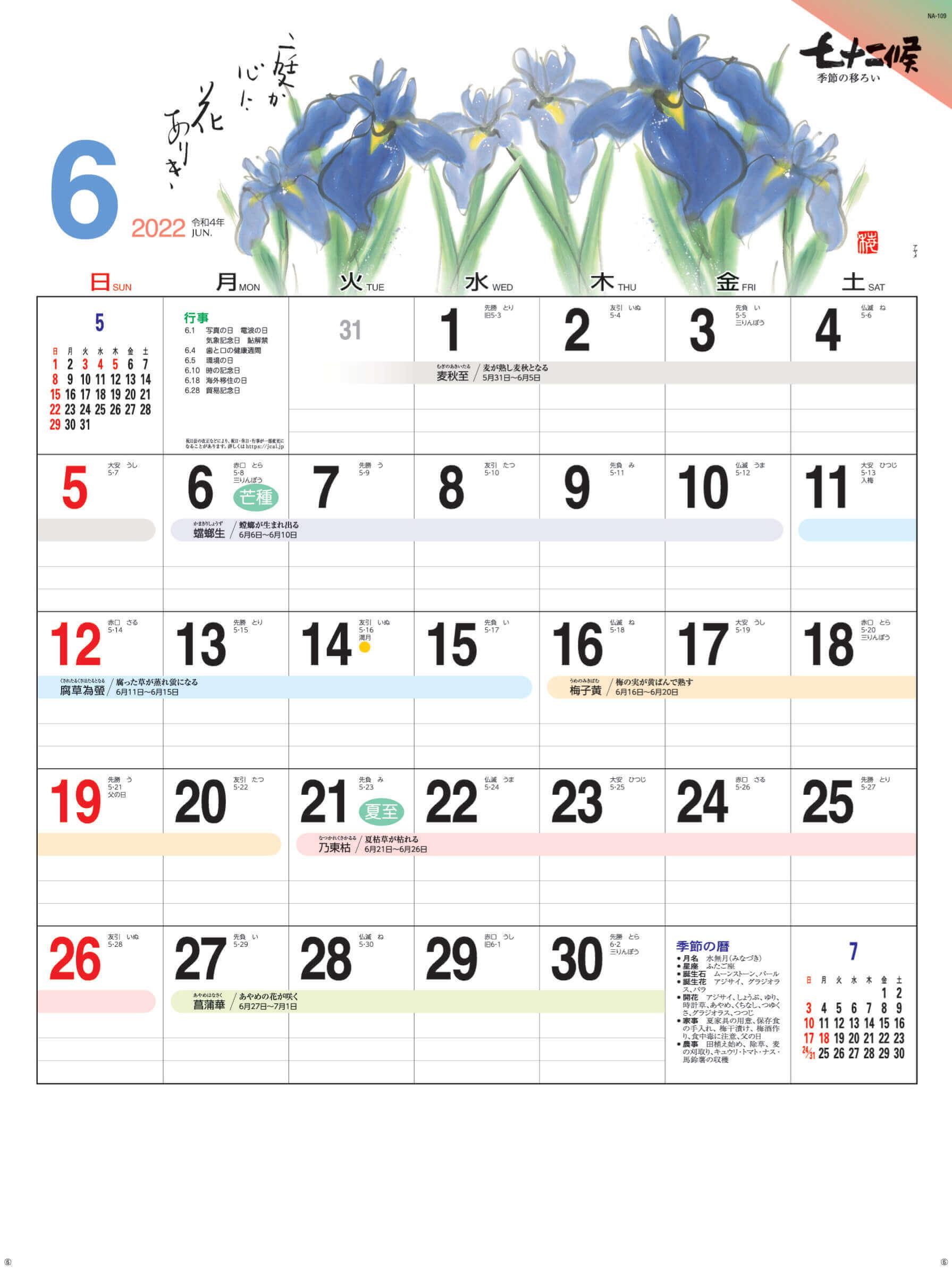 アヤメ 七十二候 2022年カレンダーの画像
