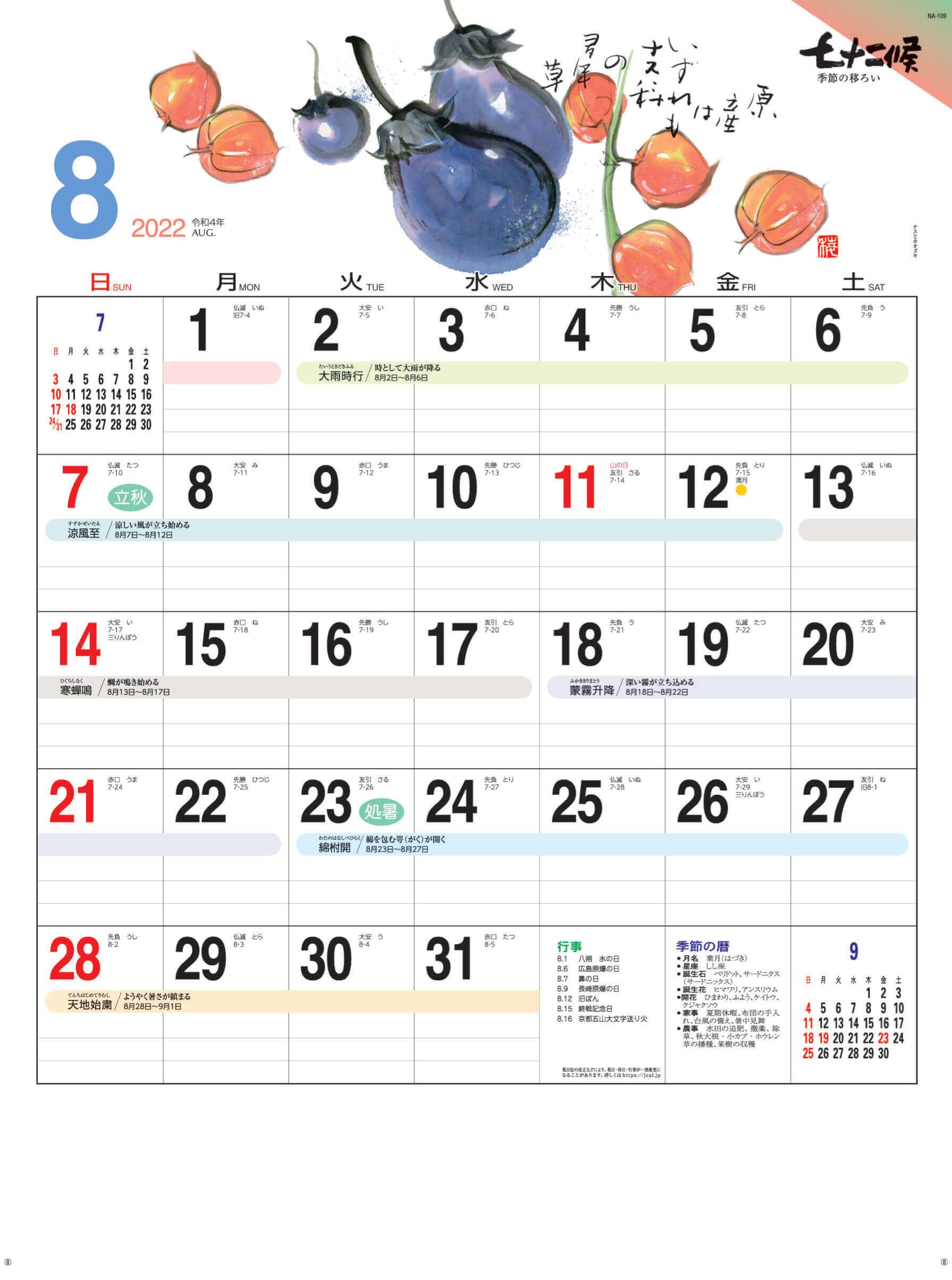 ナスとホオズキ 七十二候 2022年カレンダーの画像