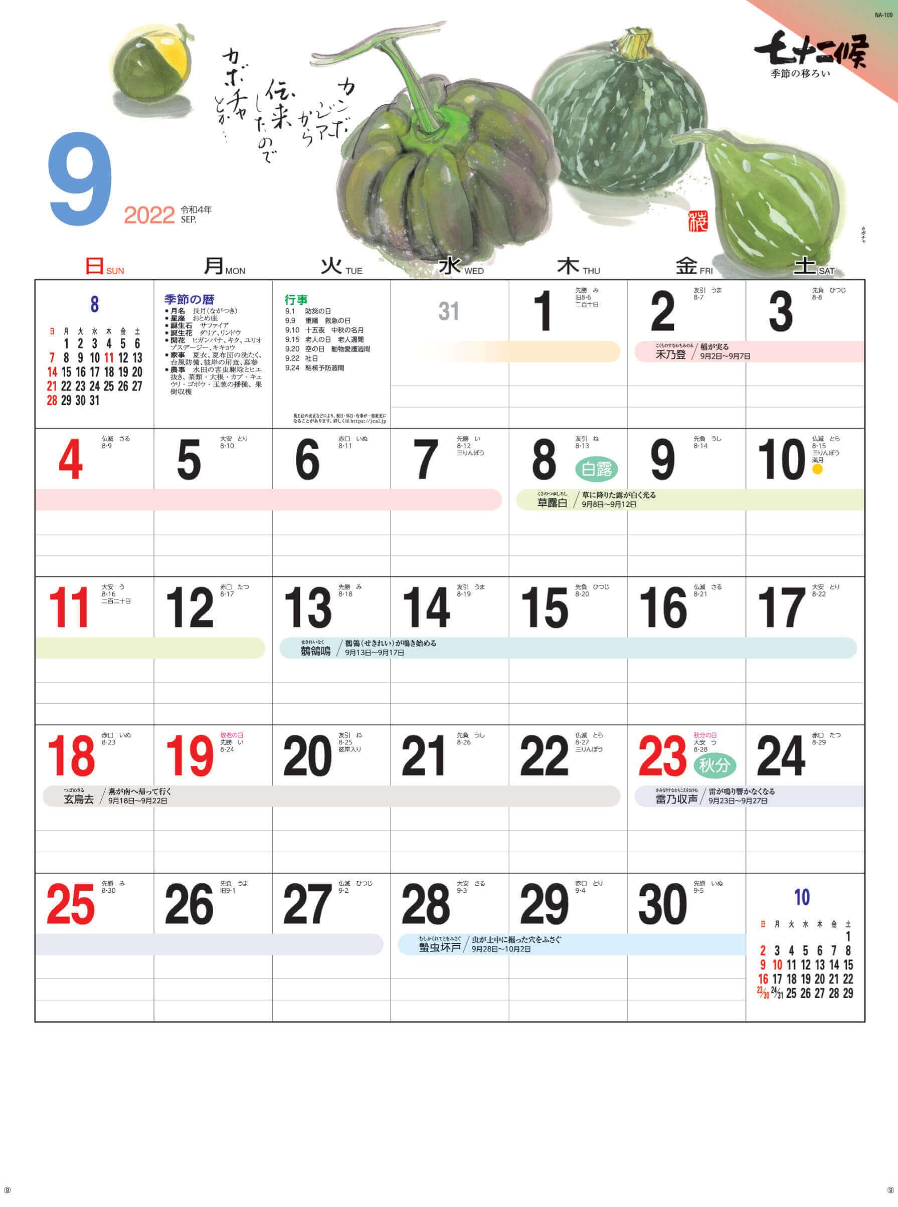カボチャ 七十二候 2022年カレンダーの画像