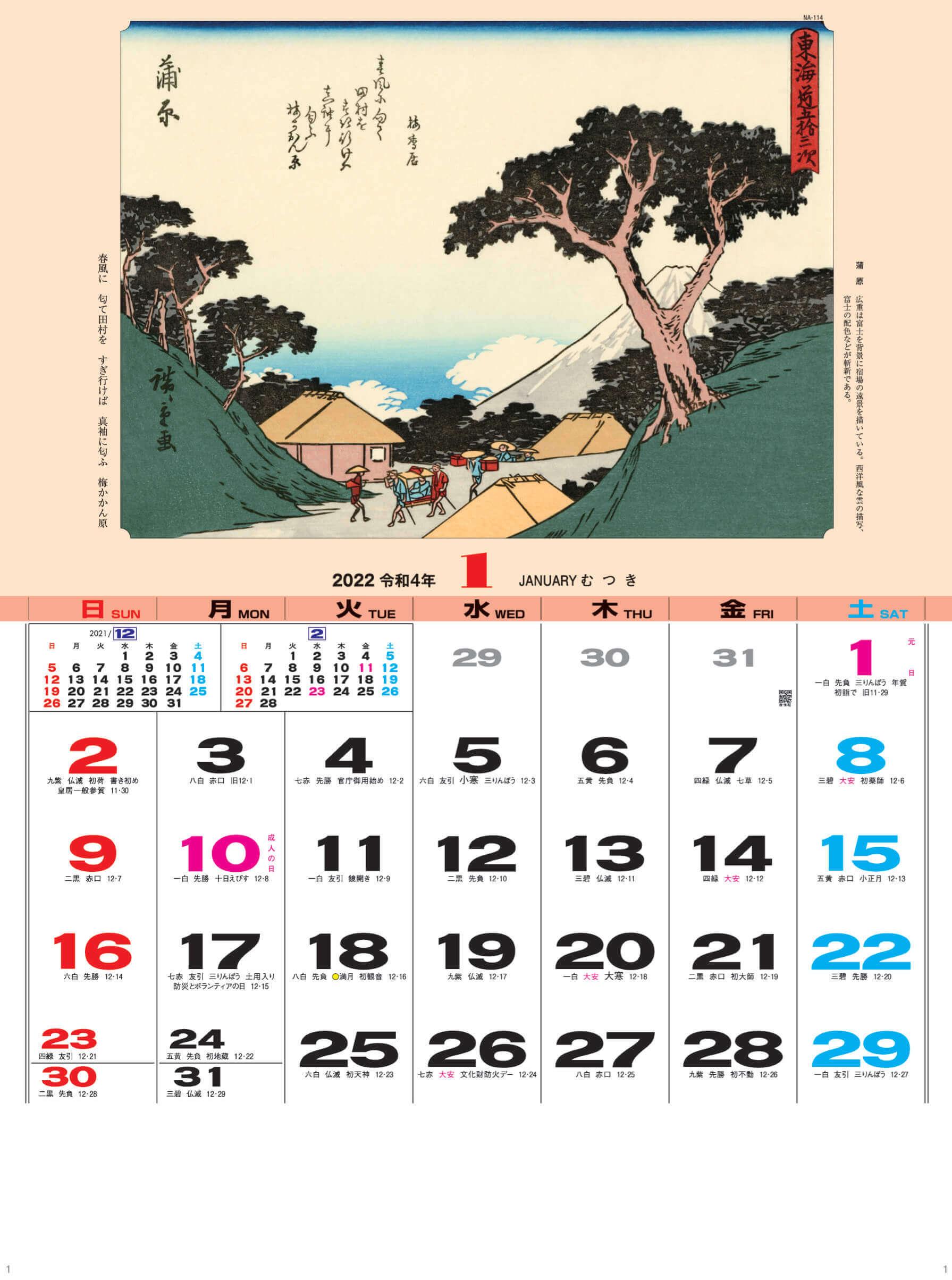 蒲原 広重 東海道五十三次 2022年カレンダーの画像