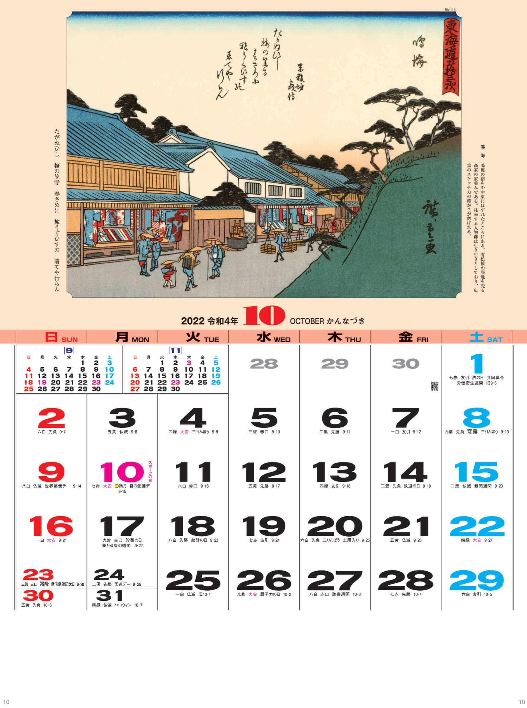 鳴海 広重 東海道五十三次 2022年カレンダーの画像