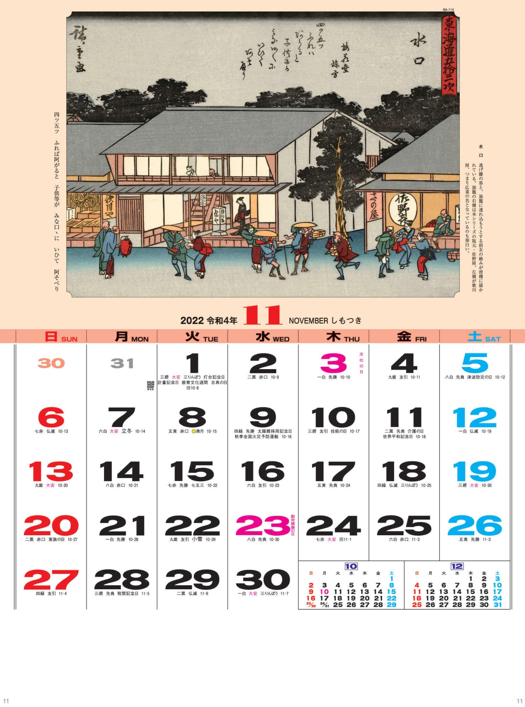 水口 広重 東海道五十三次 2022年カレンダーの画像