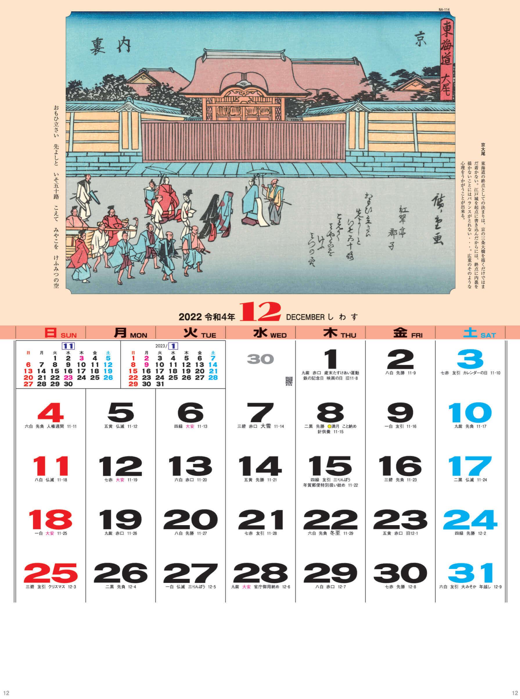 京大尾 広重 東海道五十三次 2022年カレンダーの画像