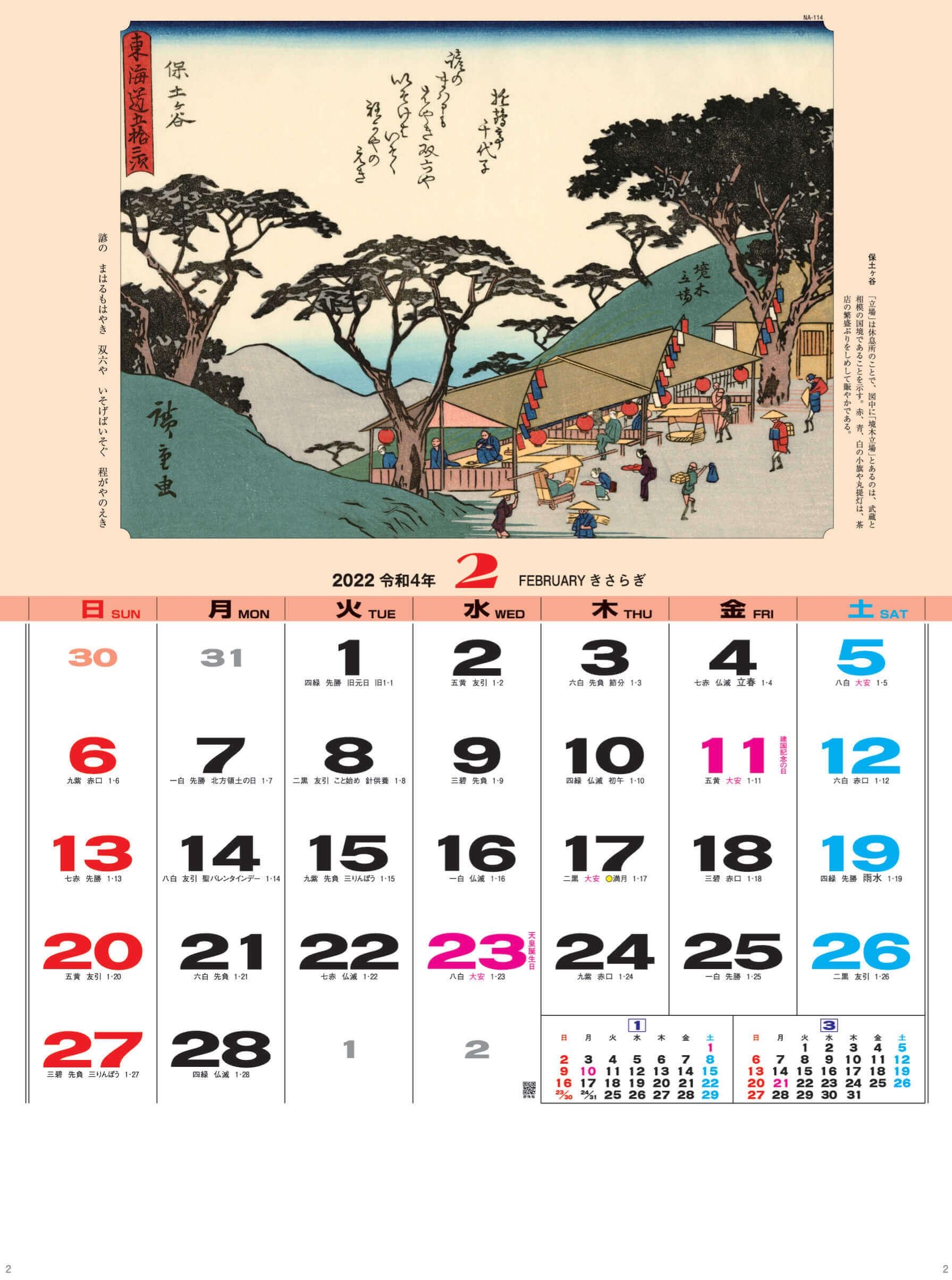 保土ヶ谷 広重 東海道五十三次 2022年カレンダーの画像