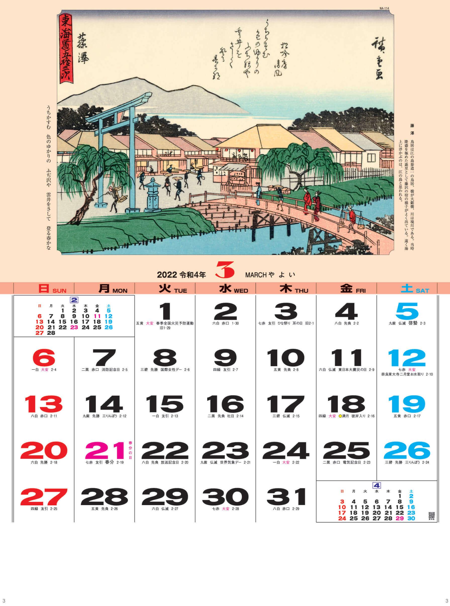 藤澤 広重 東海道五十三次 2022年カレンダーの画像