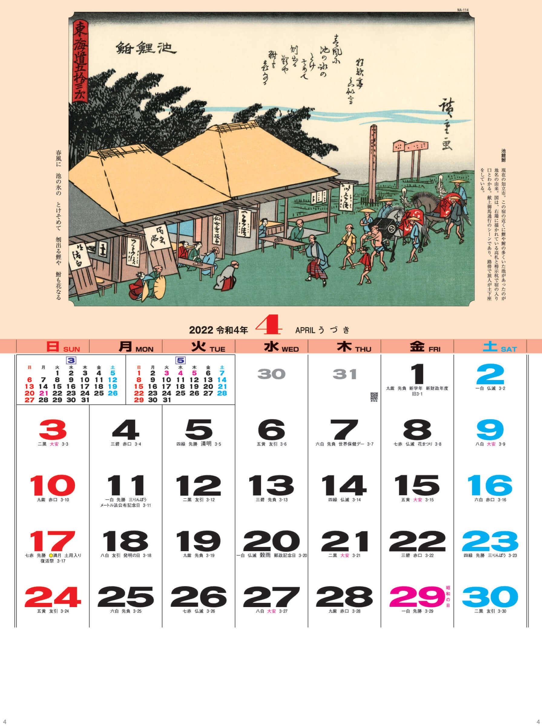池鯉鮒 広重 東海道五十三次 2022年カレンダーの画像