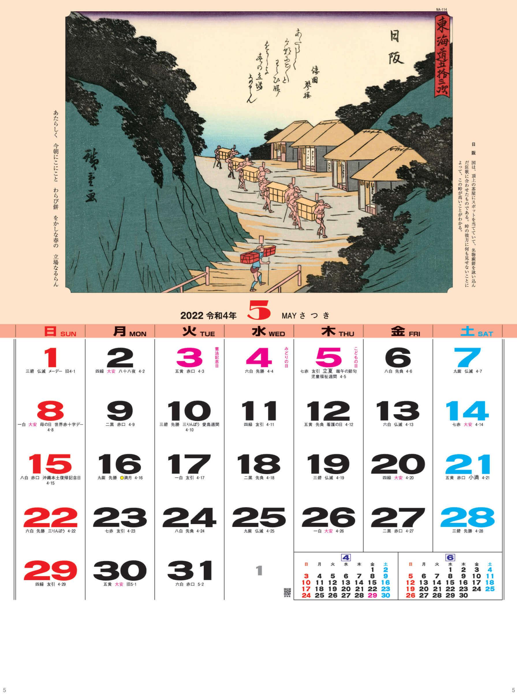 日阪 広重 東海道五十三次 2022年カレンダーの画像