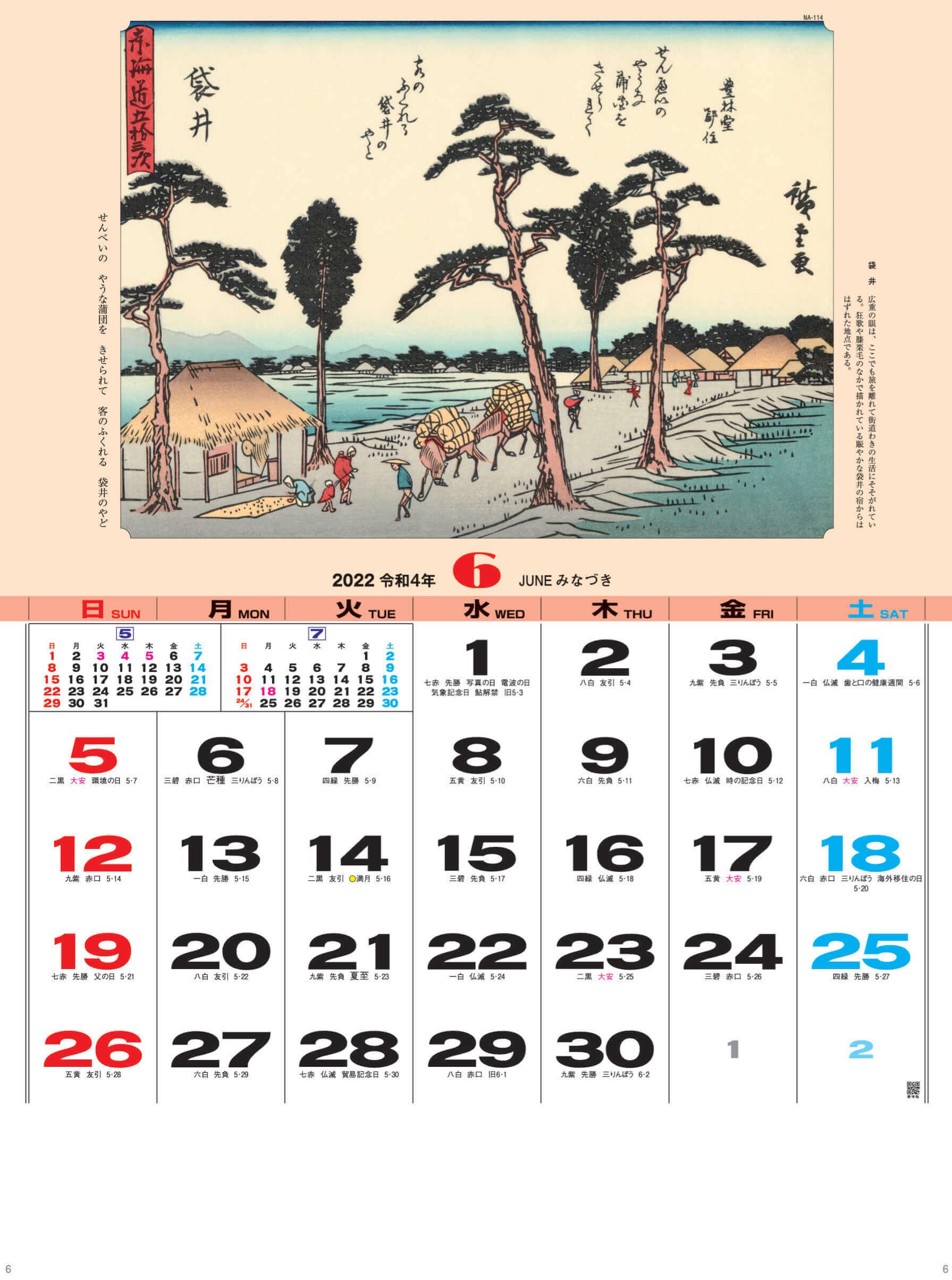 袋井 広重 東海道五十三次 2022年カレンダーの画像