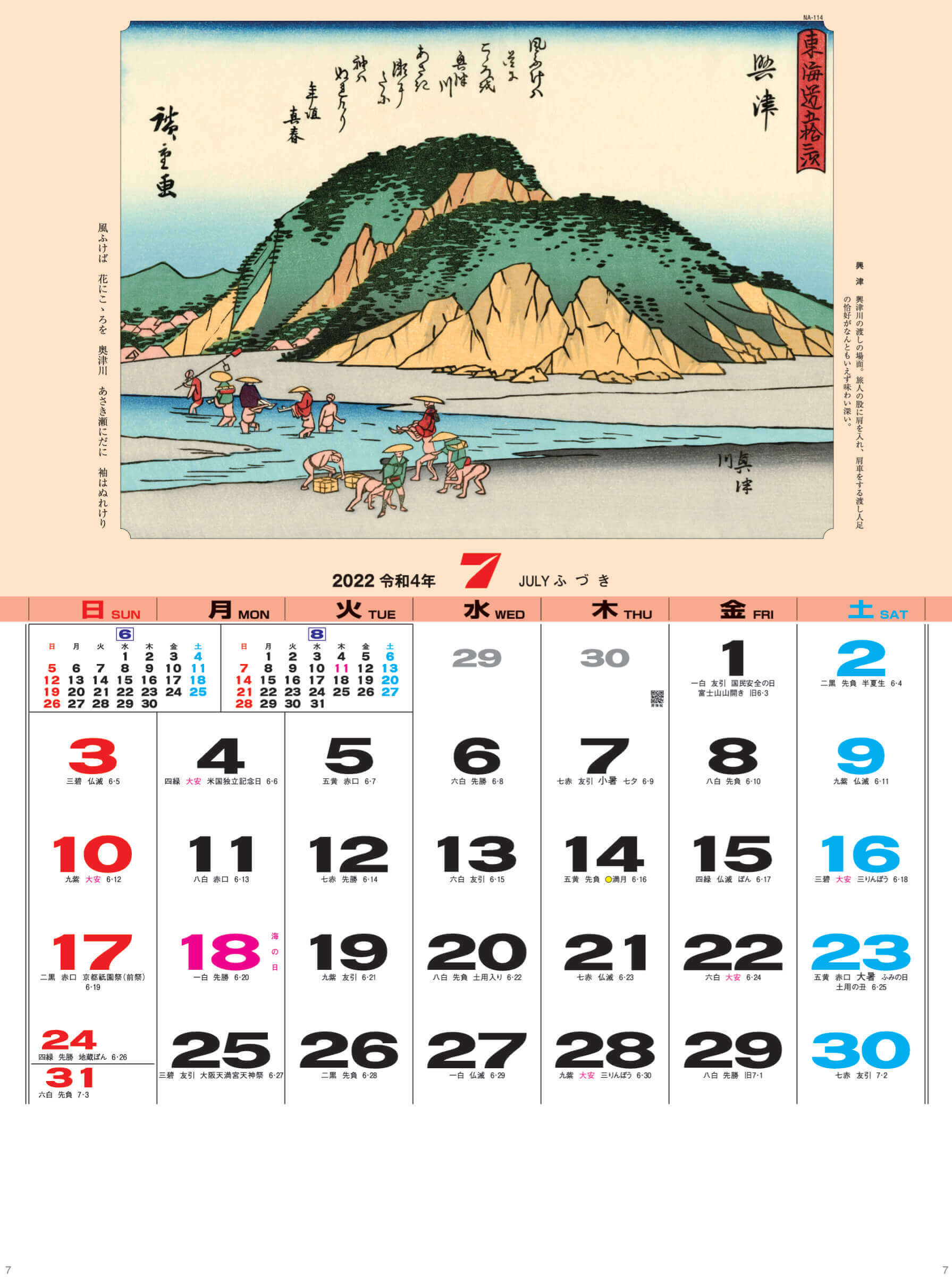 興津 広重 東海道五十三次 2022年カレンダーの画像