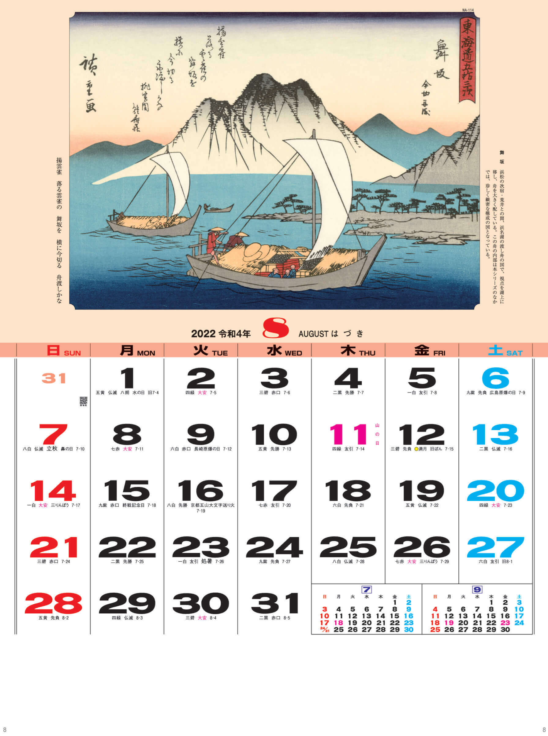 舞阪 広重 東海道五十三次 2022年カレンダーの画像