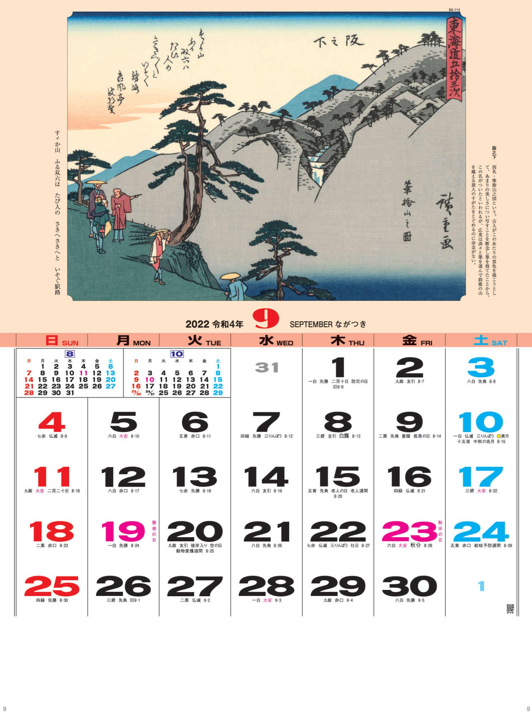 阪之下 広重 東海道五十三次 2022年カレンダーの画像