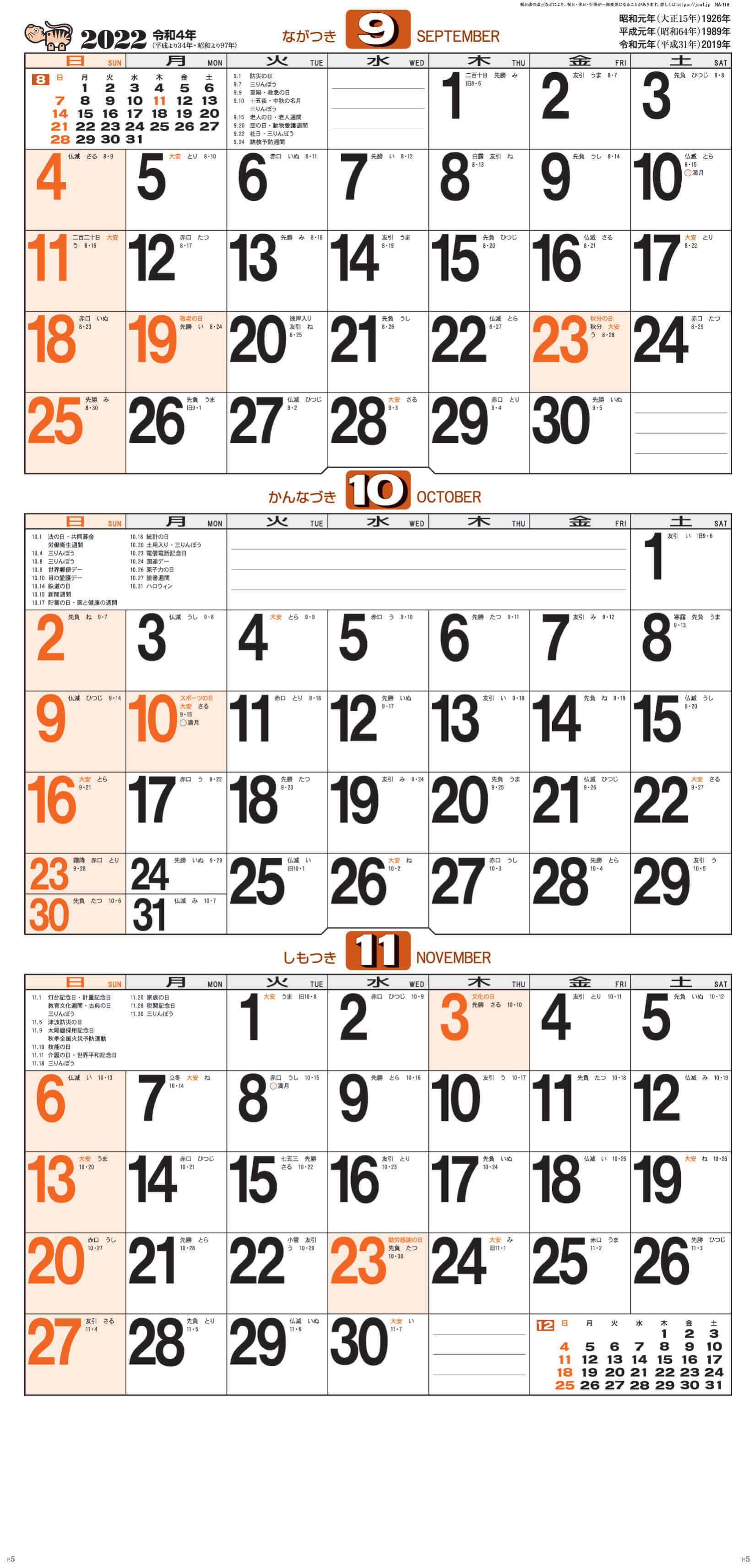 スケジュールカレンダー 2022年カレンダーの画像