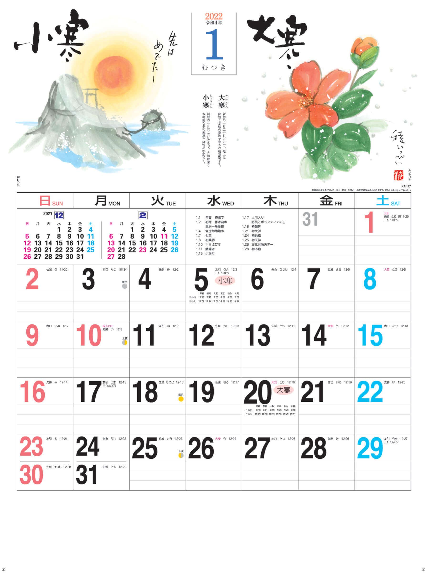 1月(むつき)小寒-大寒 二十四節季 2022年カレンダーの画像