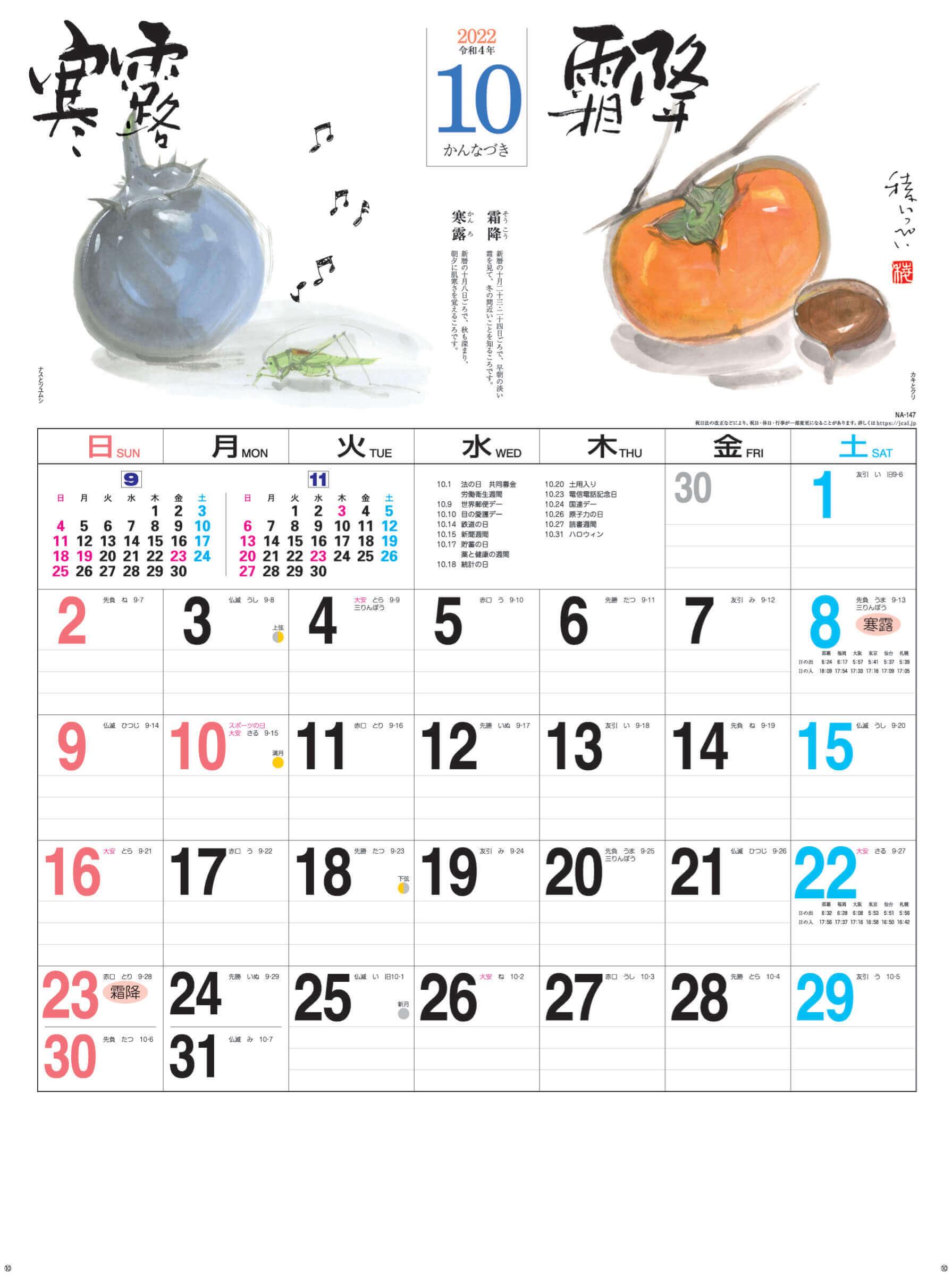 10月(かんなづき)寒露-霜降 二十四節季 2022年カレンダーの画像