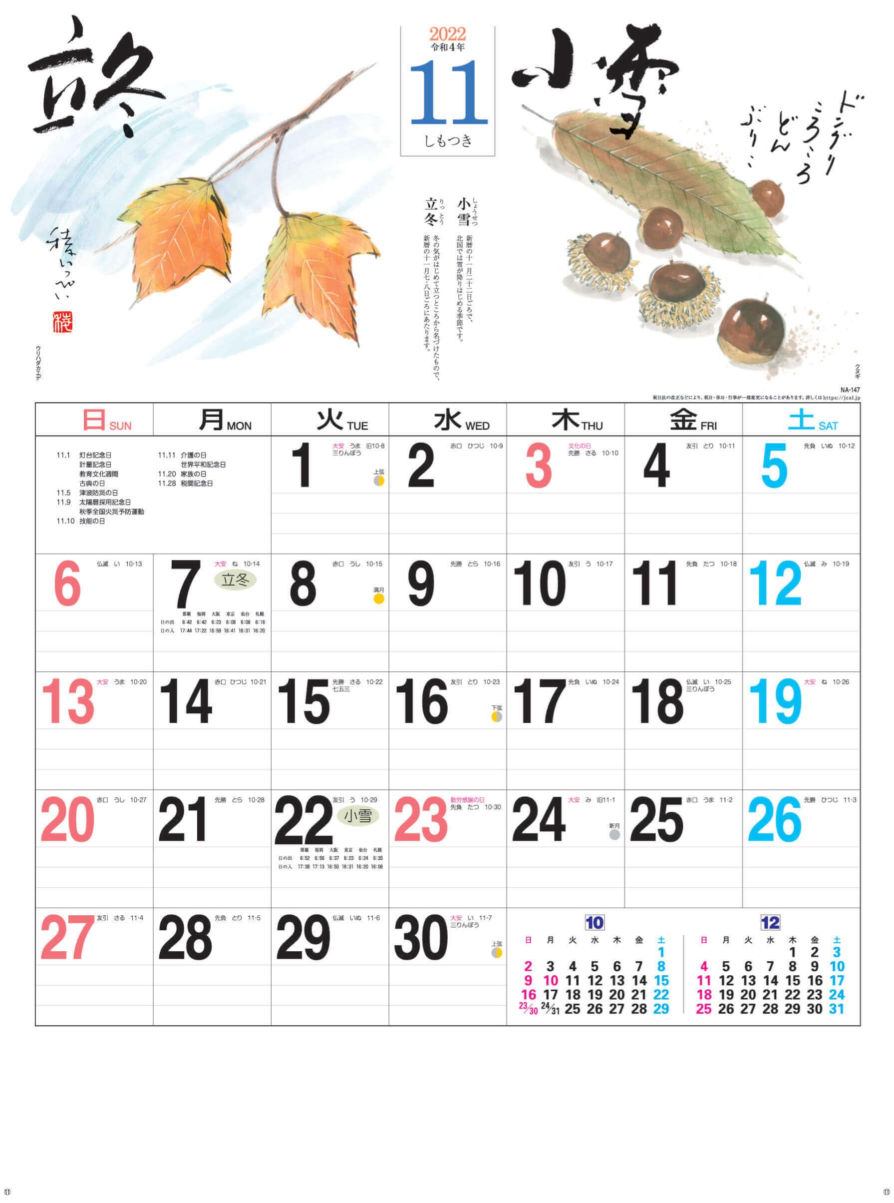 11月(しもつき)立冬-小寒 二十四節季 2022年カレンダーの画像