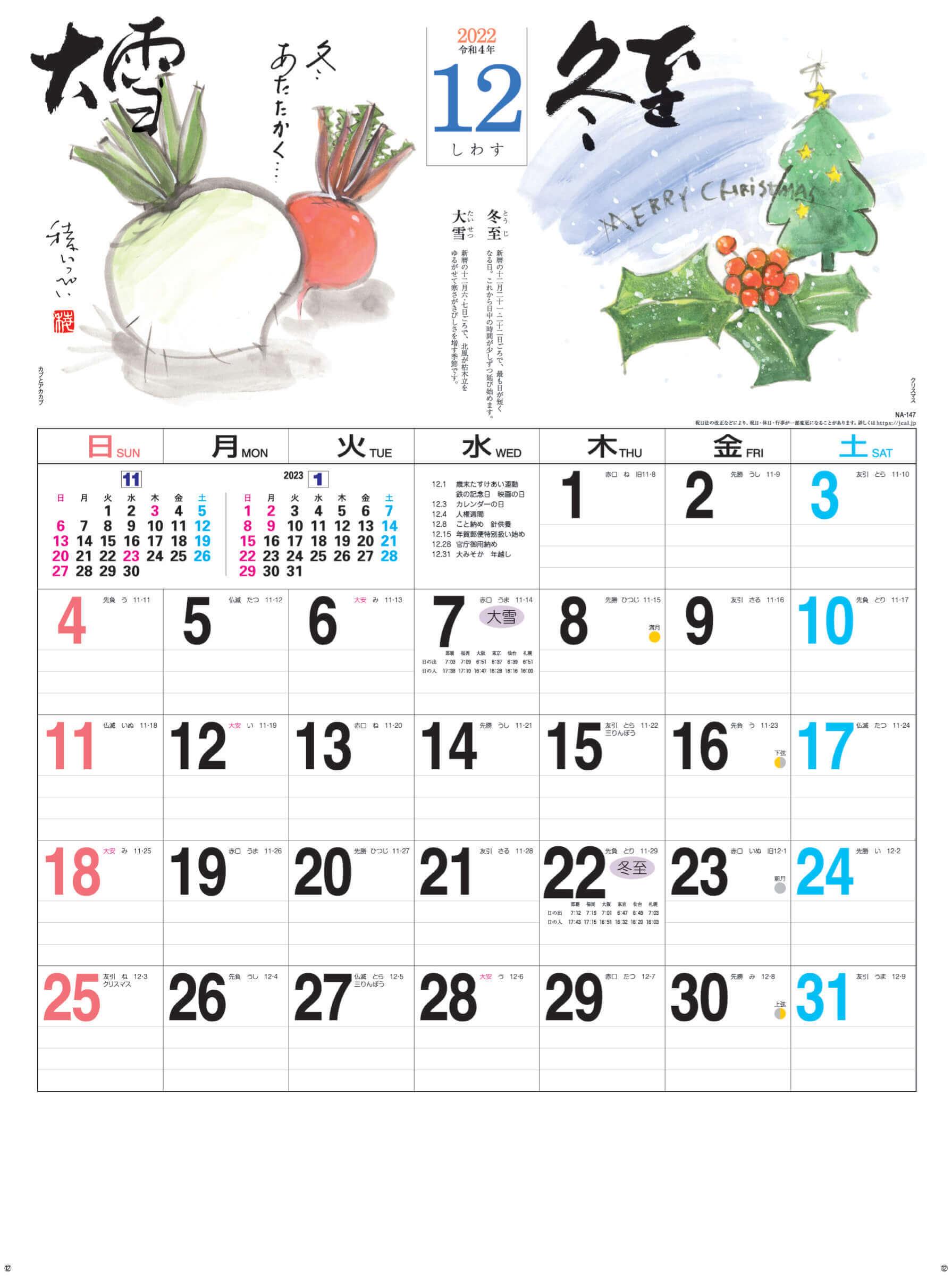 12月(しわす)大雪-冬至 二十四節季 2022年カレンダーの画像