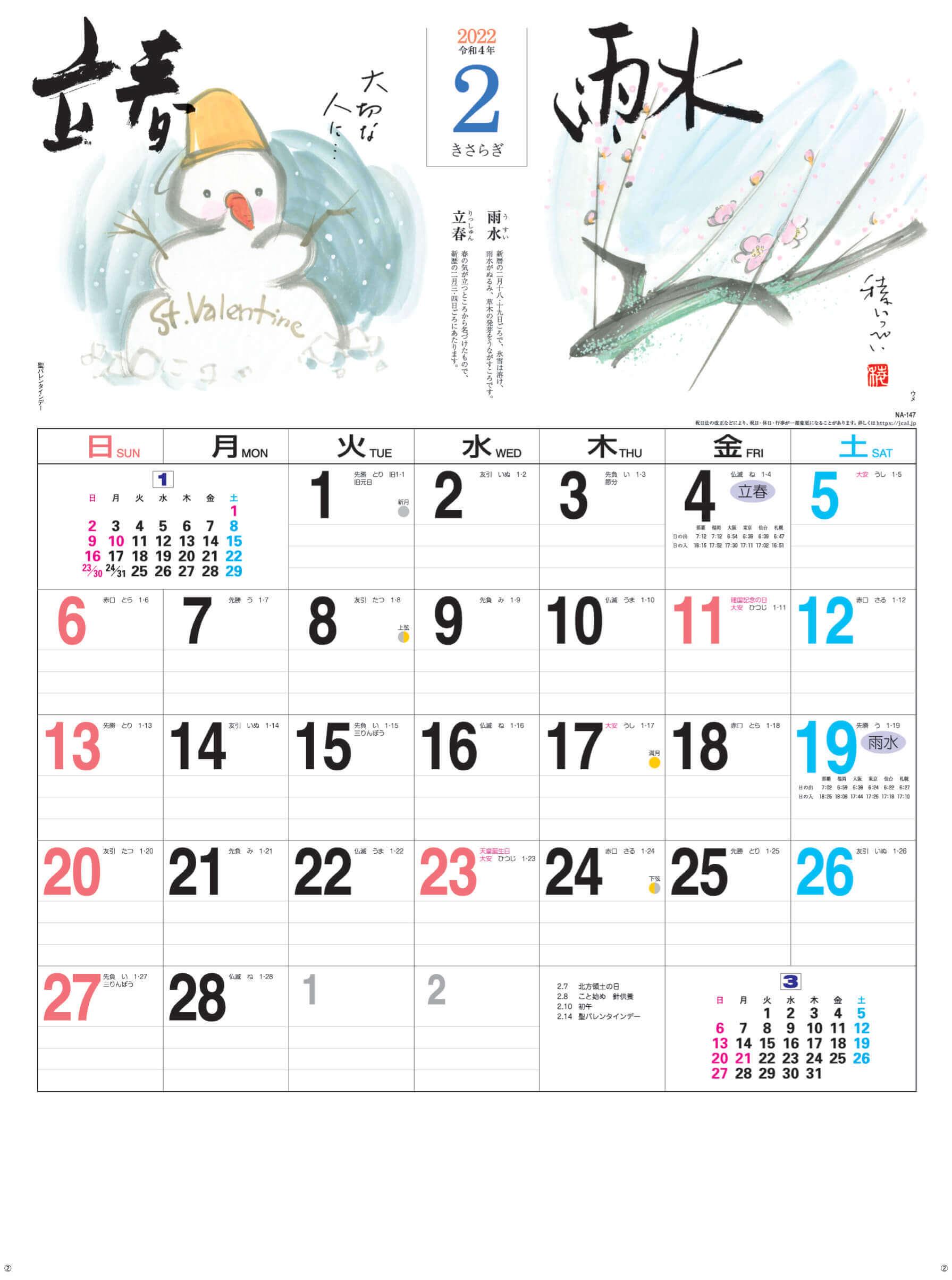 2月(きさらぎ)立春-雨水 二十四節季 2022年カレンダーの画像