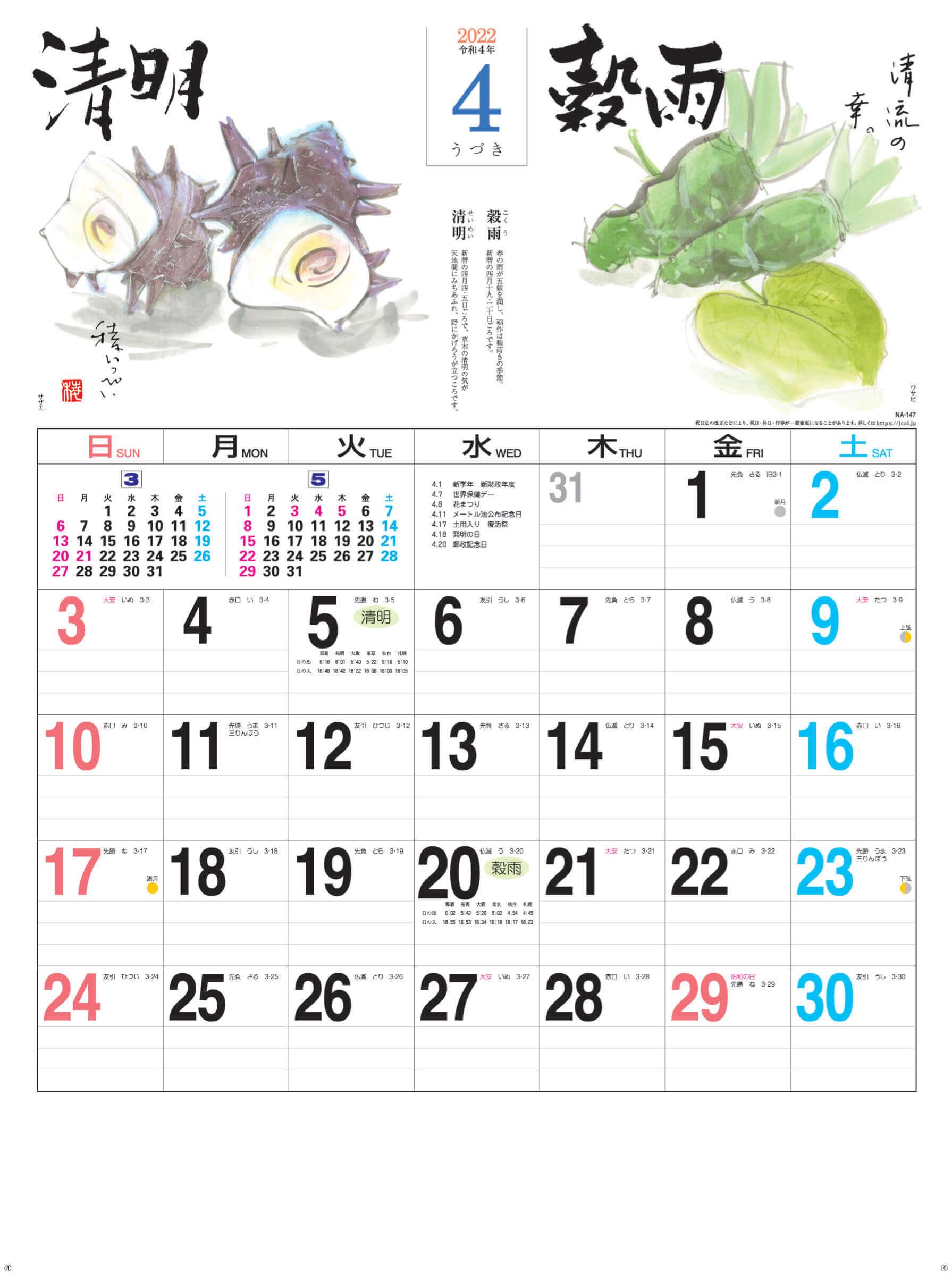 4月(うづき)清明-穀雨 二十四節季 2022年カレンダーの画像
