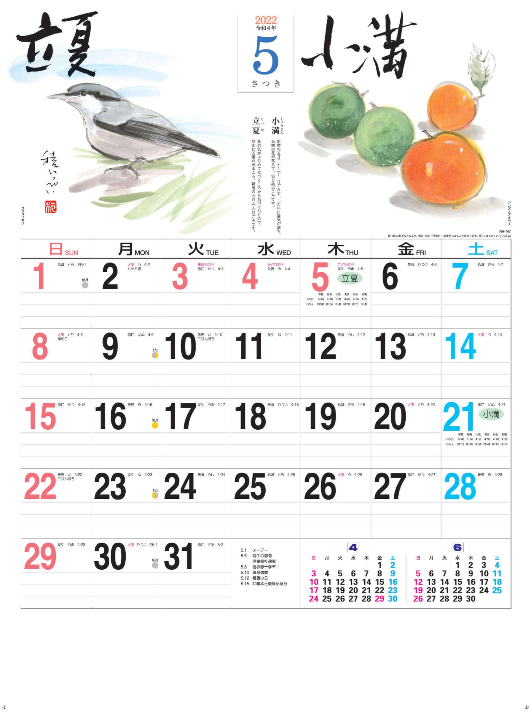 5月(さつき)立夏-小満 二十四節季 2022年カレンダーの画像