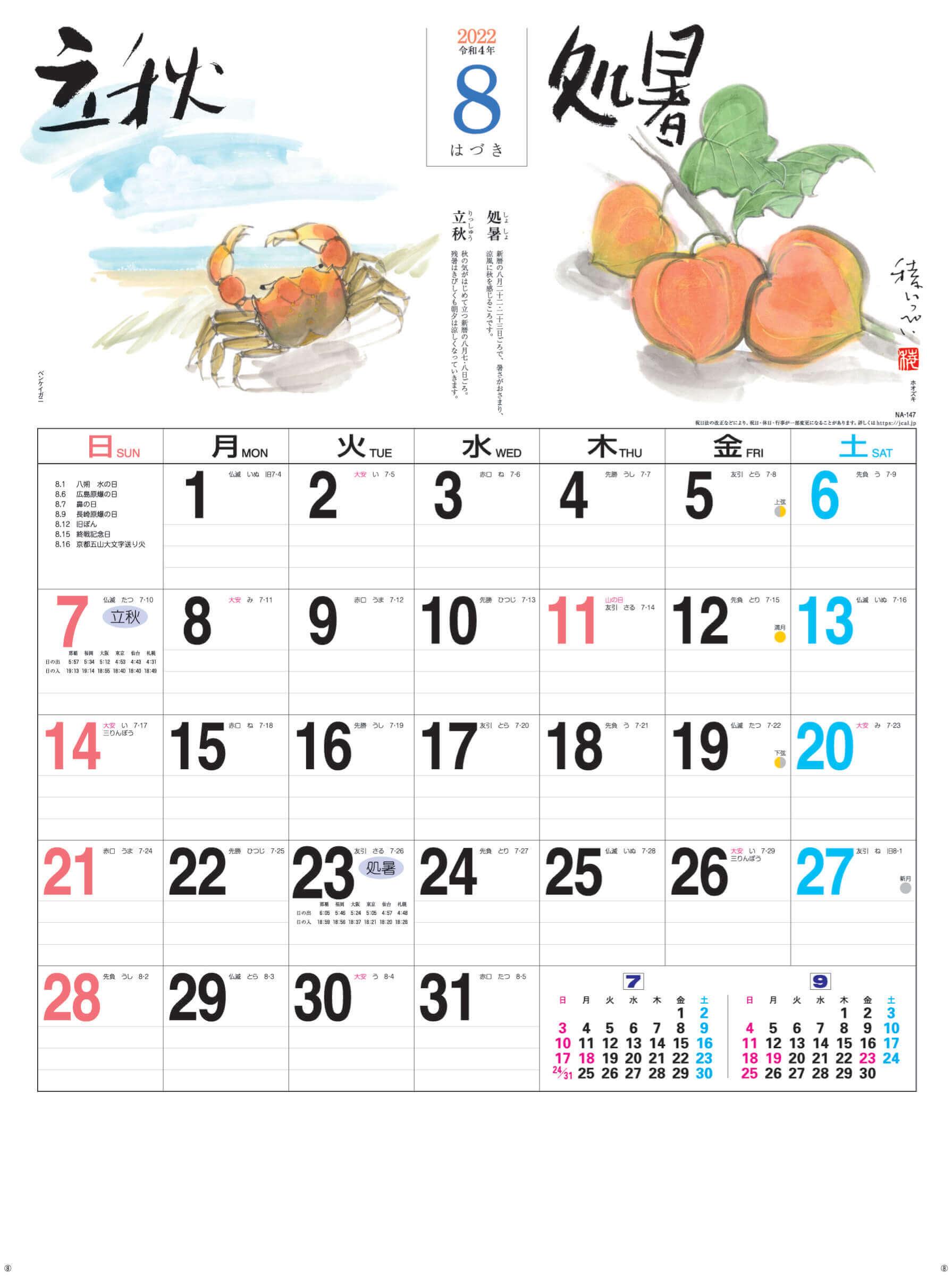 8月(はづき)立秋-処暑 二十四節季 2022年カレンダーの画像
