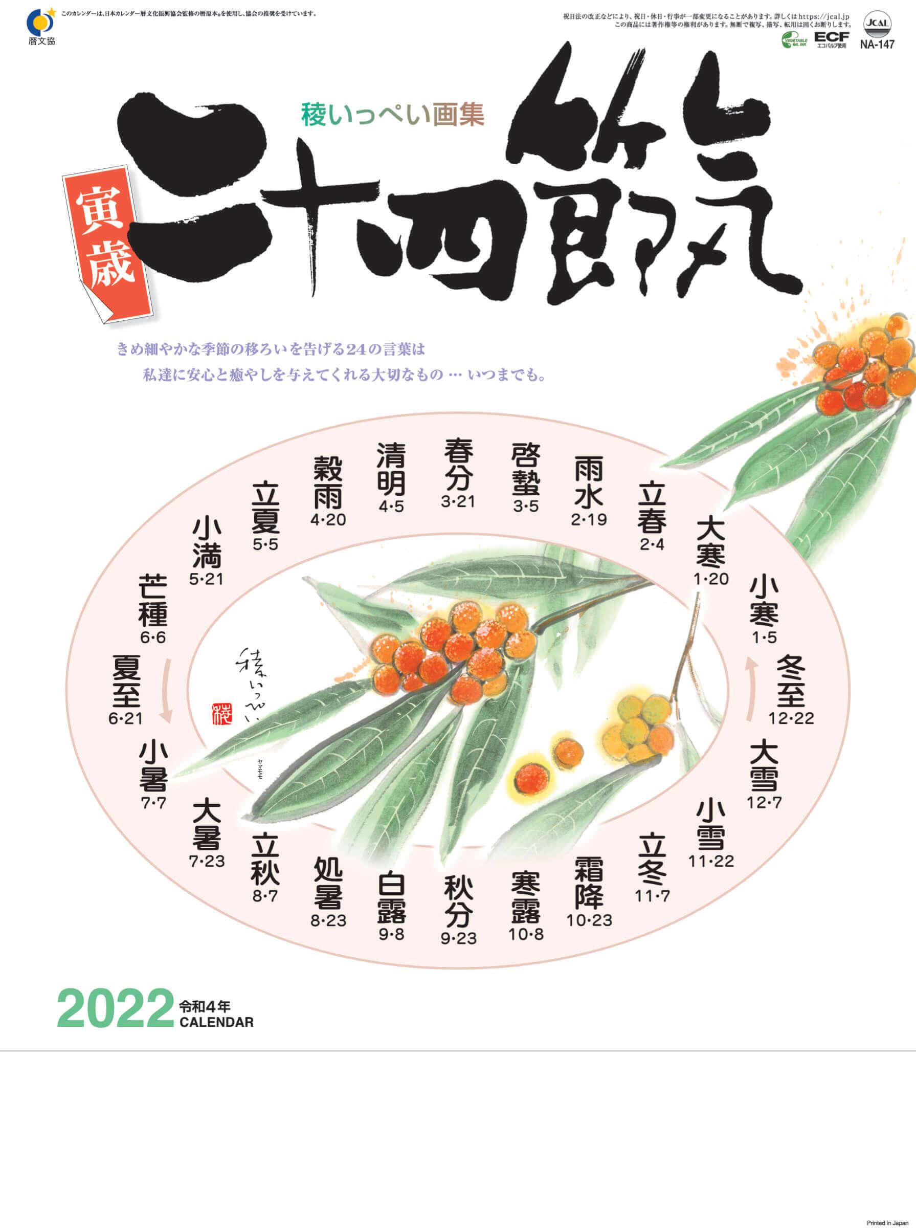 二十四節季 2022年カレンダーの画像