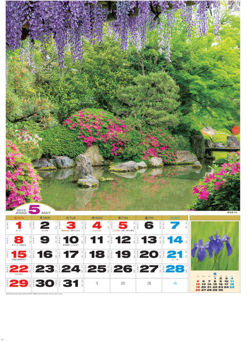 5月 楽水苑(京都) 日本の美 2022年カレンダーの画像
