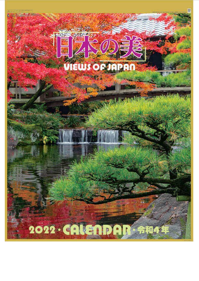 日本の美 2022年カレンダーの画像
