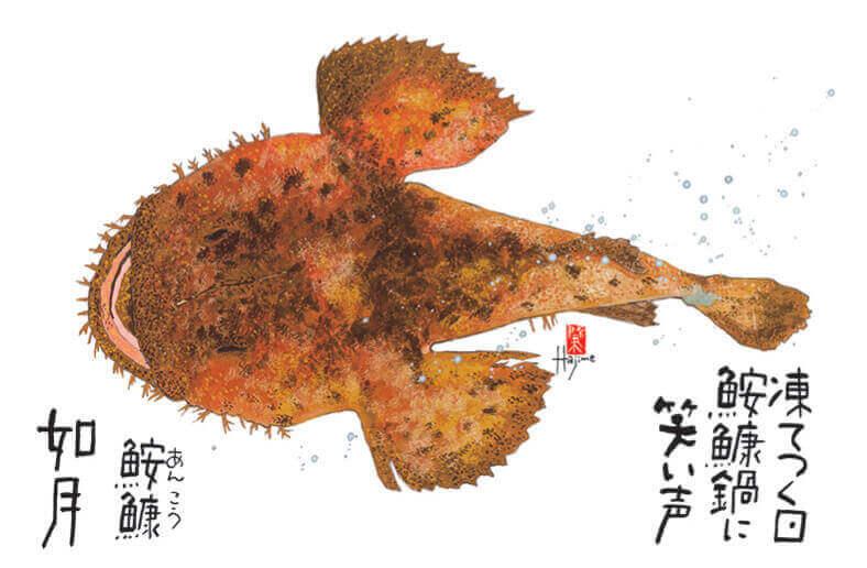 2月 アンコウ 魚彩時記 -岡本肇- 2022年カレンダーの画像
