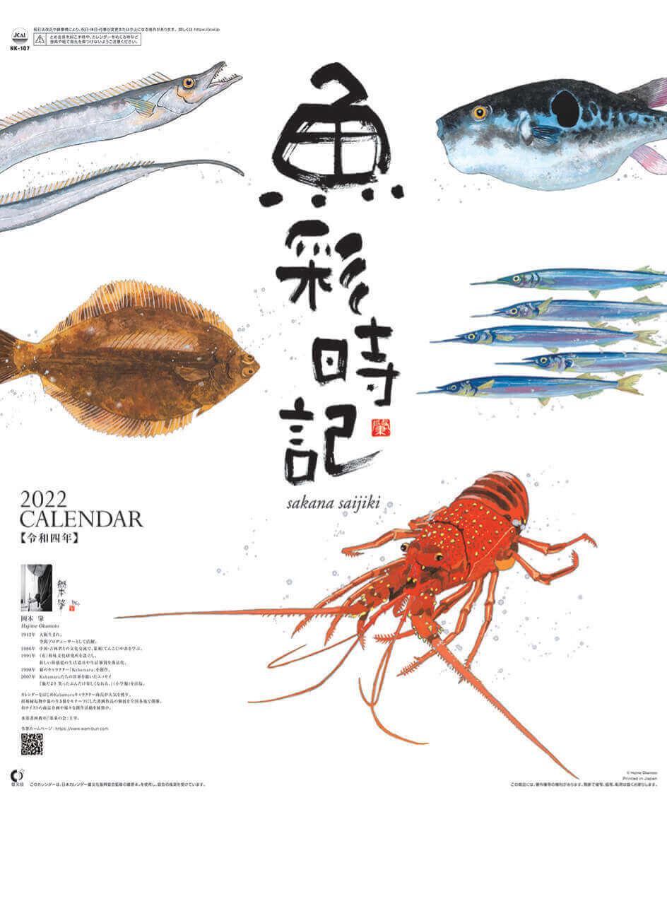 魚彩時記 -岡本肇- 2022年カレンダーの画像