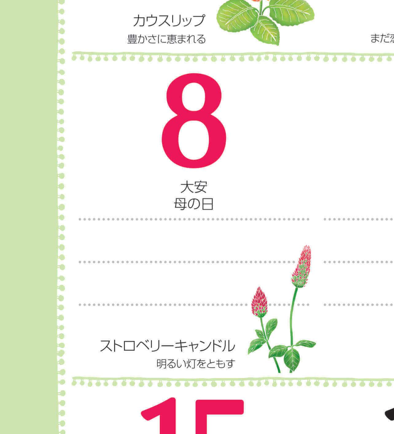 日付部分を拡大 花日記 2022年カレンダーの画像