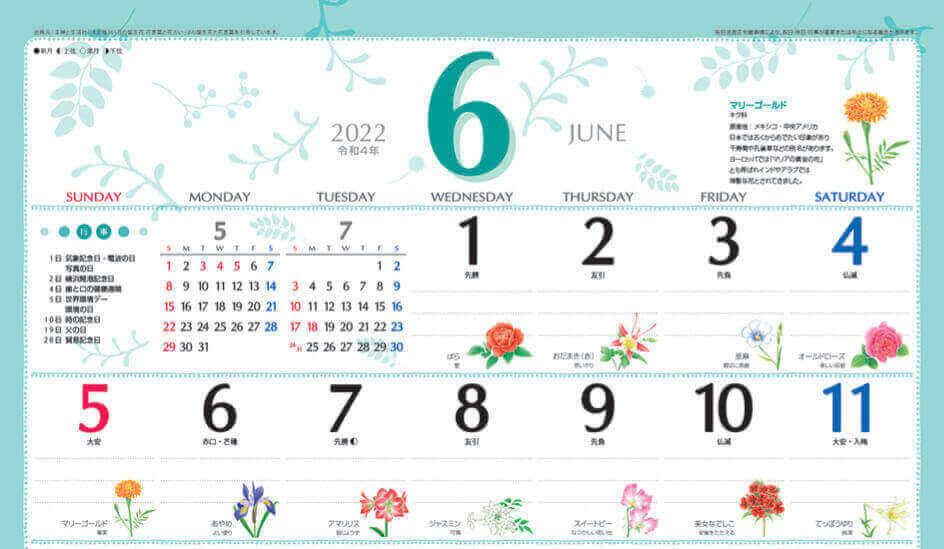 花日記 2022年カレンダーの画像