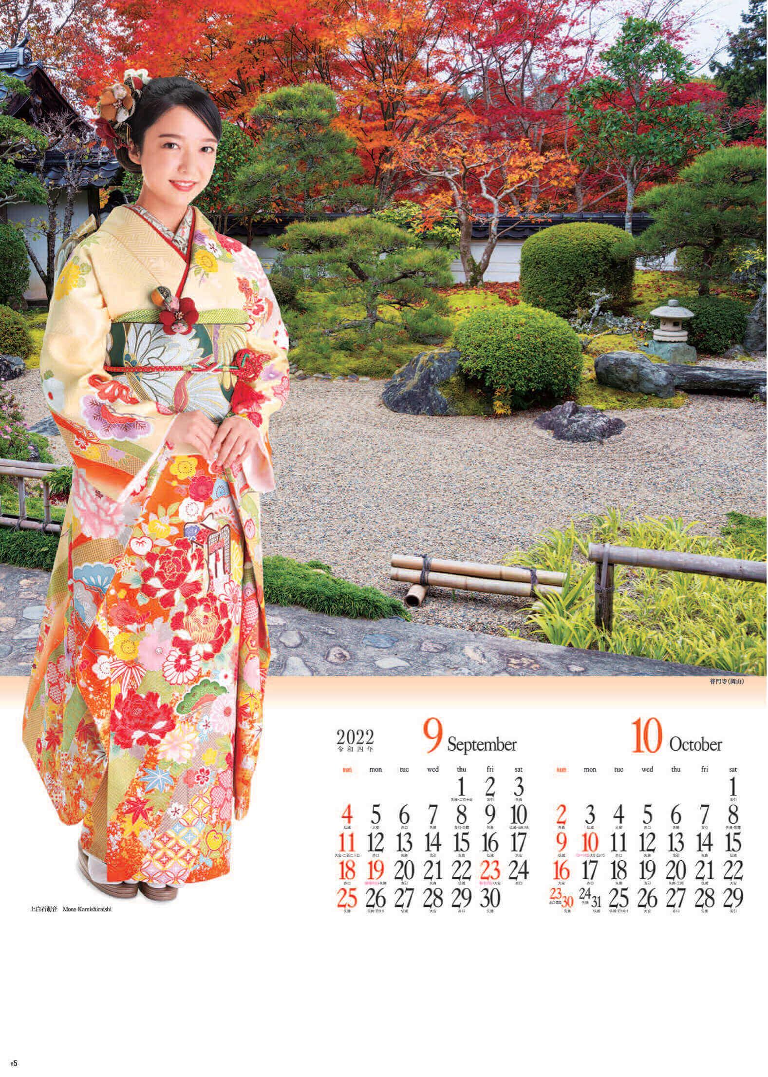 9-10月 上白石萌音 みやび(大) 2022年カレンダーの画像