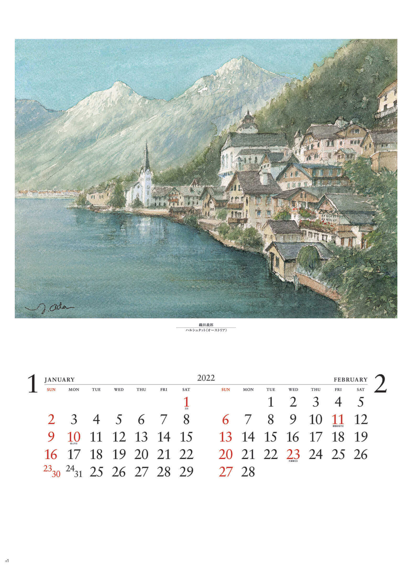 1-2月 ハルシュタット オーストリア ヨーロッパ散歩道 織田義郎 2022年カレンダーの画像