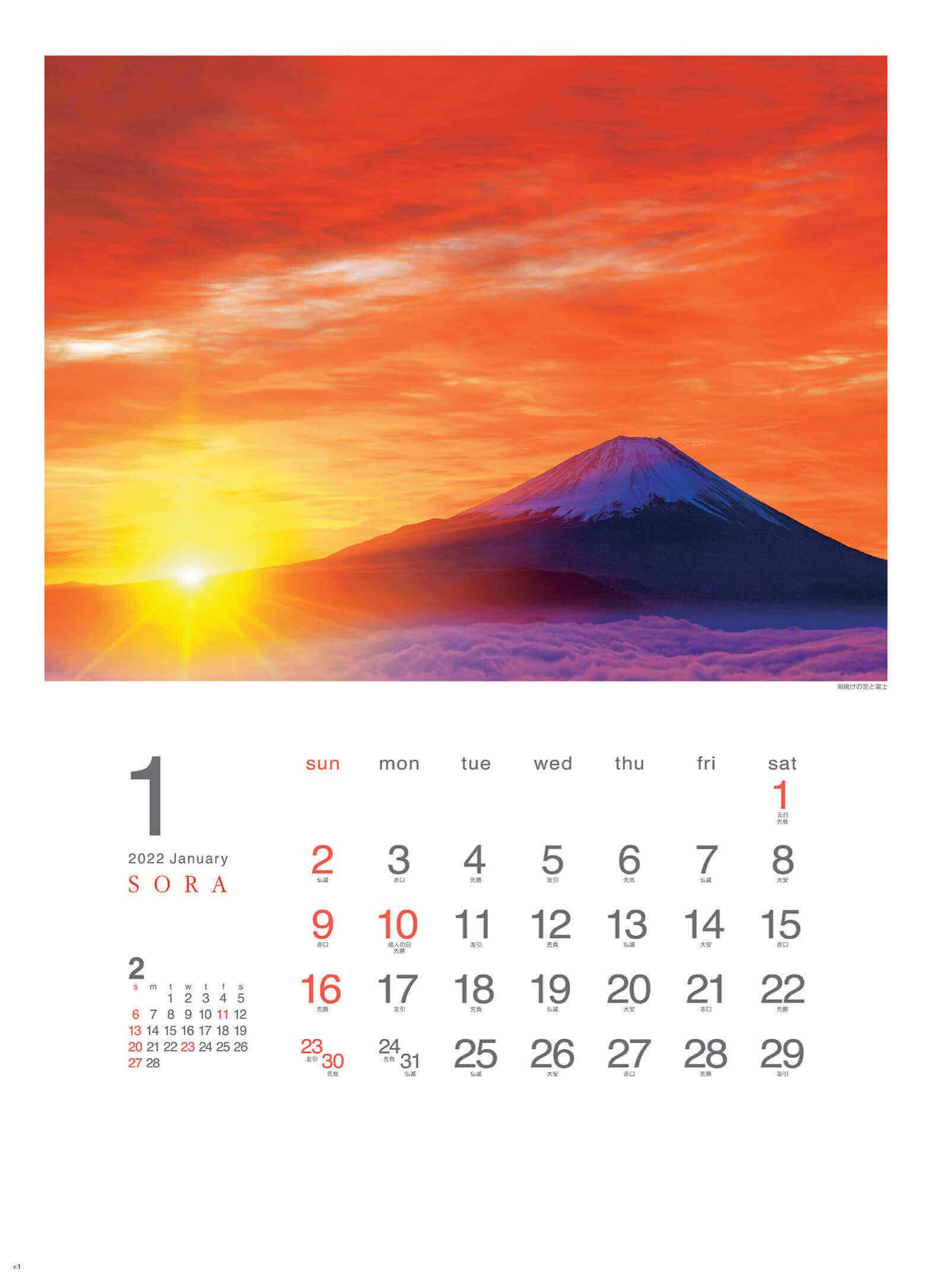 1月 朝焼けの空と富士 SORA -空- 2022年カレンダーの画像
