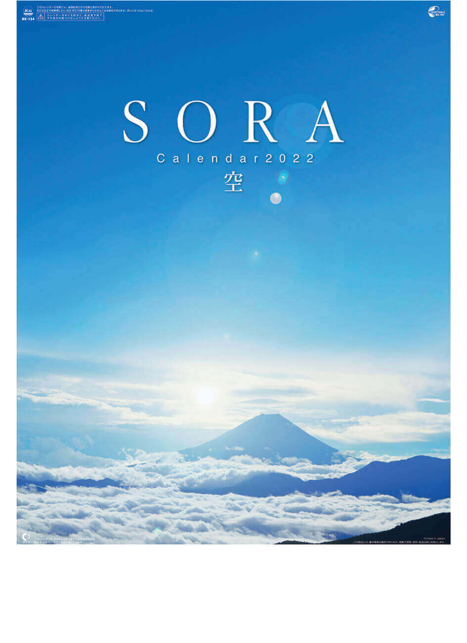 SORA -空- 2022年カレンダーの画像