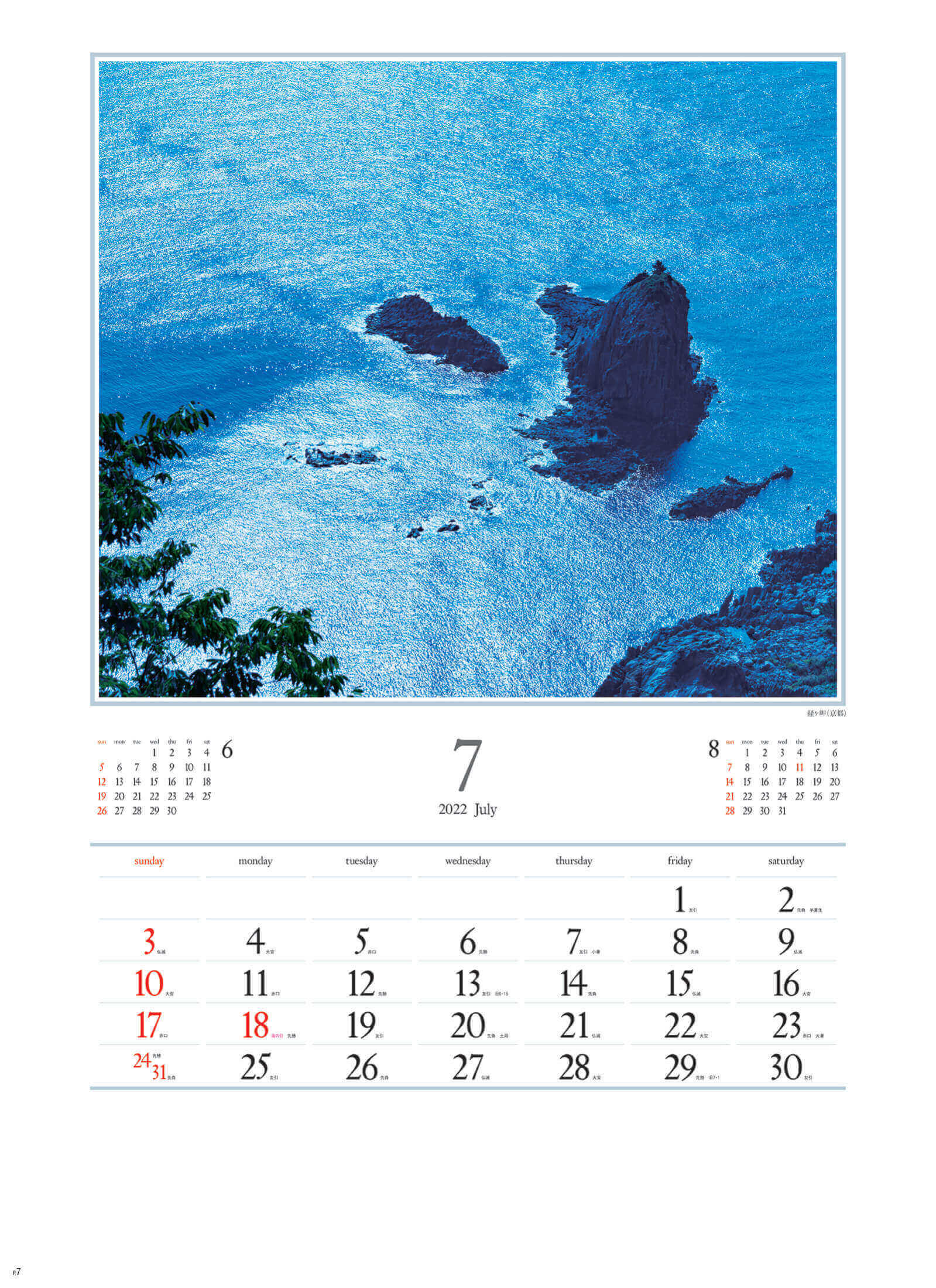 7月 経ヶ岬(京都) 日本の朝 2022年カレンダーの画像