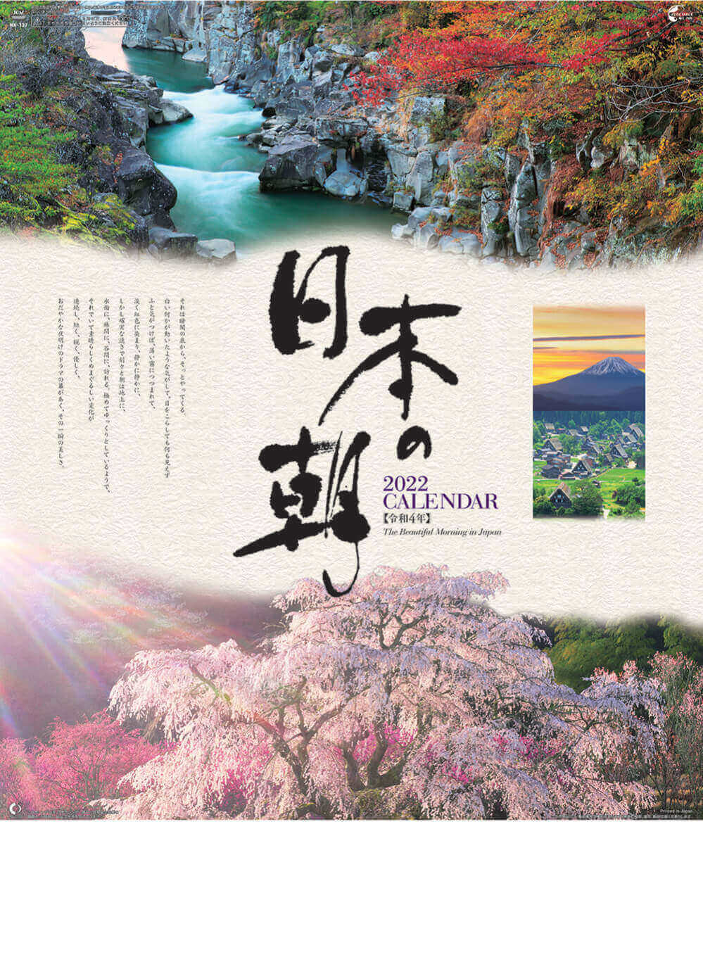 日本の朝 2022年カレンダーの画像